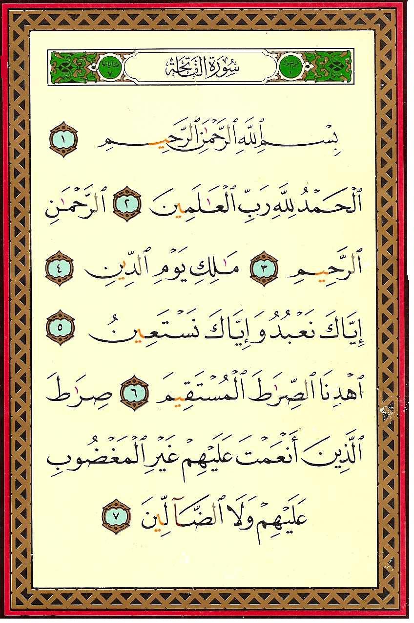 Quran 1 Al Fatiha سورة الفاتحة Style 1 Page 1