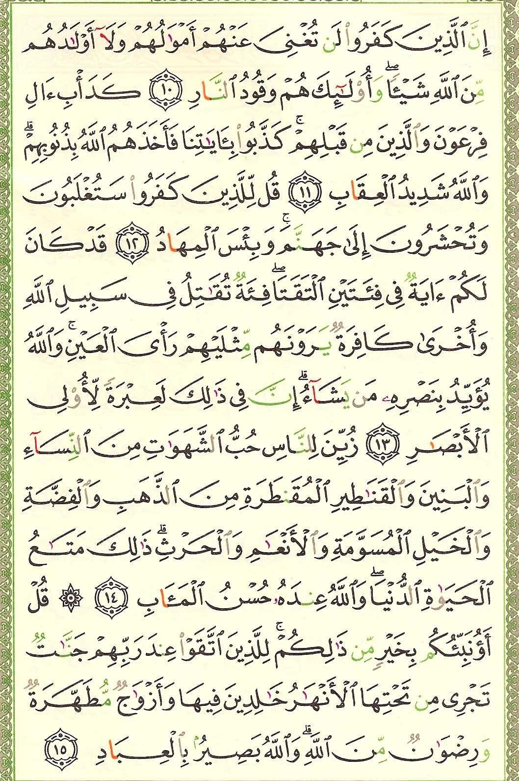 3. سورة آل عمران - Al-Imran مصورة من المصحف الشريف 051