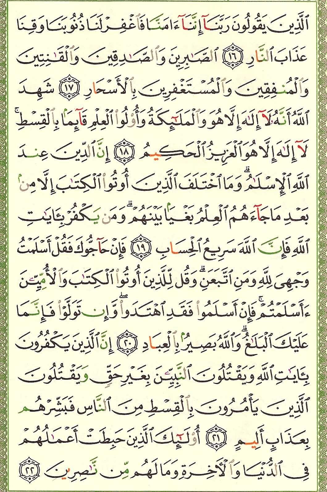 3. سورة آل عمران - Al-Imran مصورة من المصحف الشريف 052