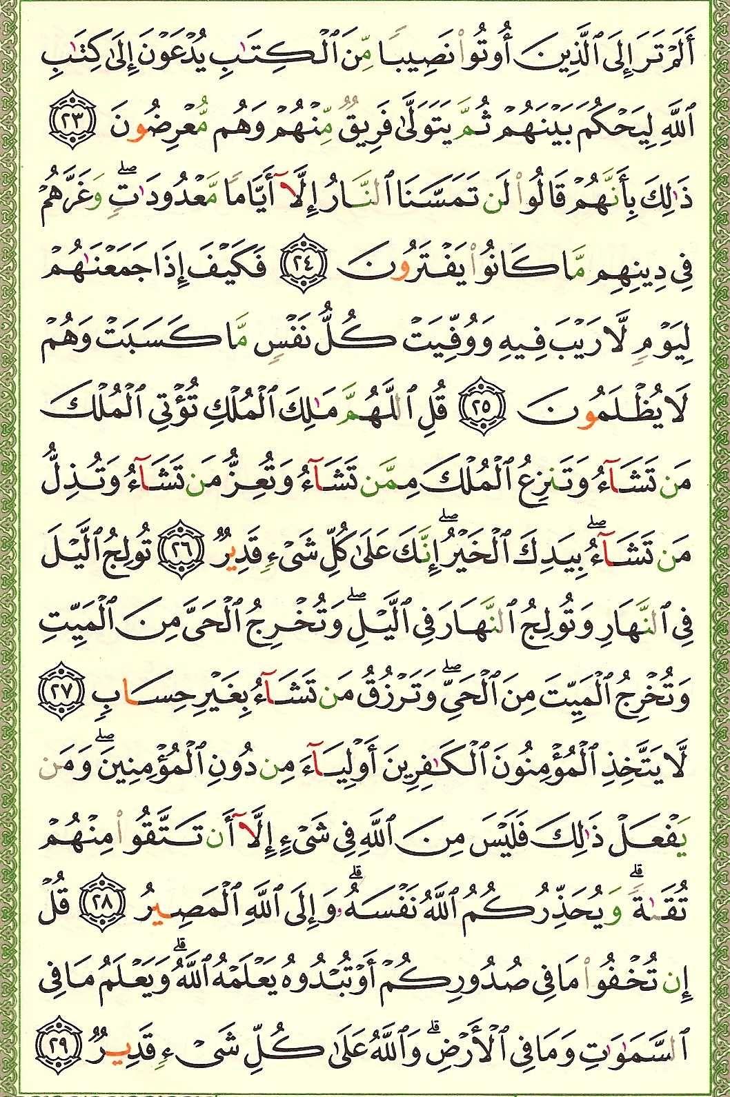 3. سورة آل عمران - Al-Imran مصورة من المصحف الشريف 053
