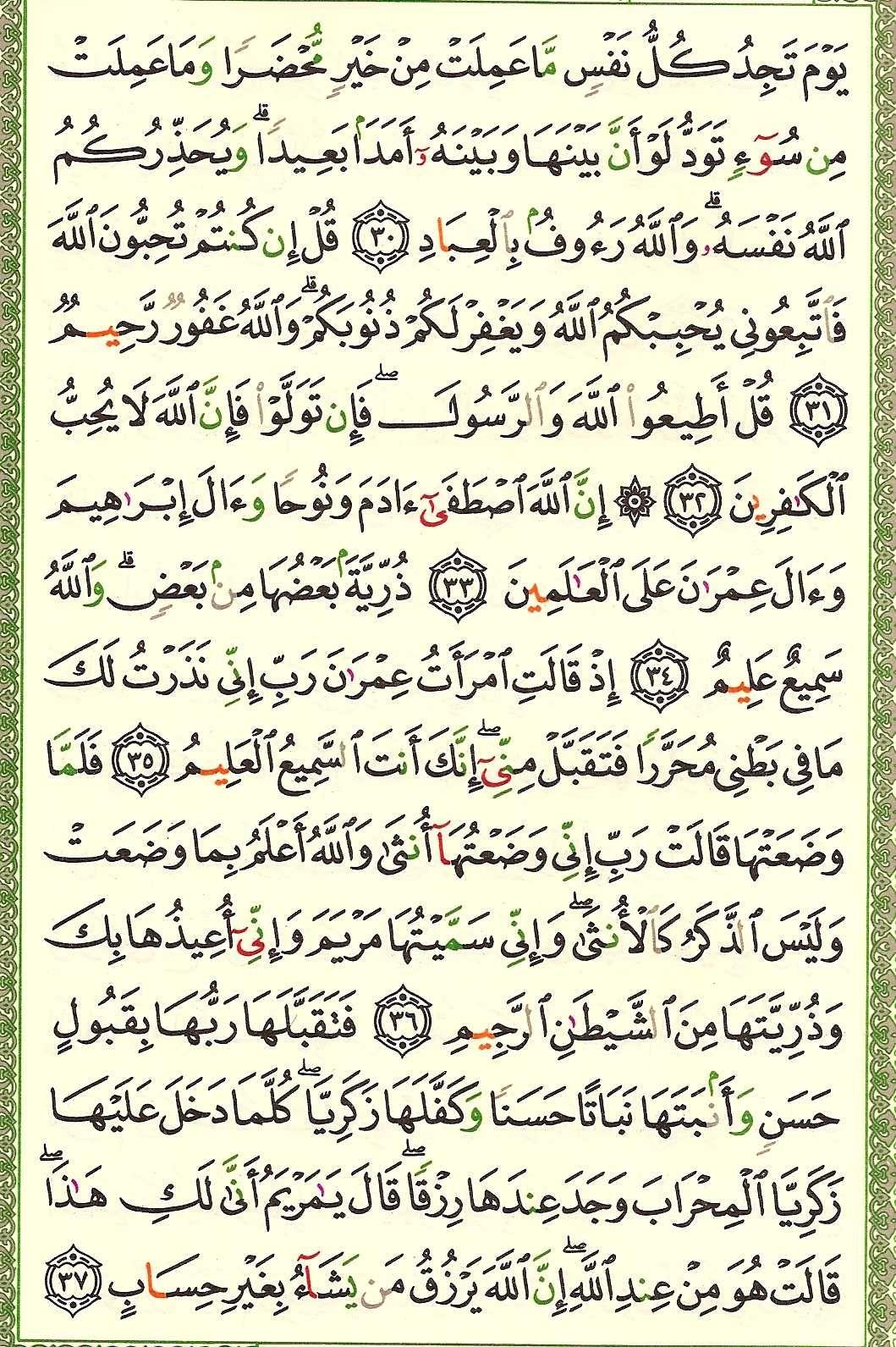 3. سورة آل عمران - Al-Imran مصورة من المصحف الشريف 054