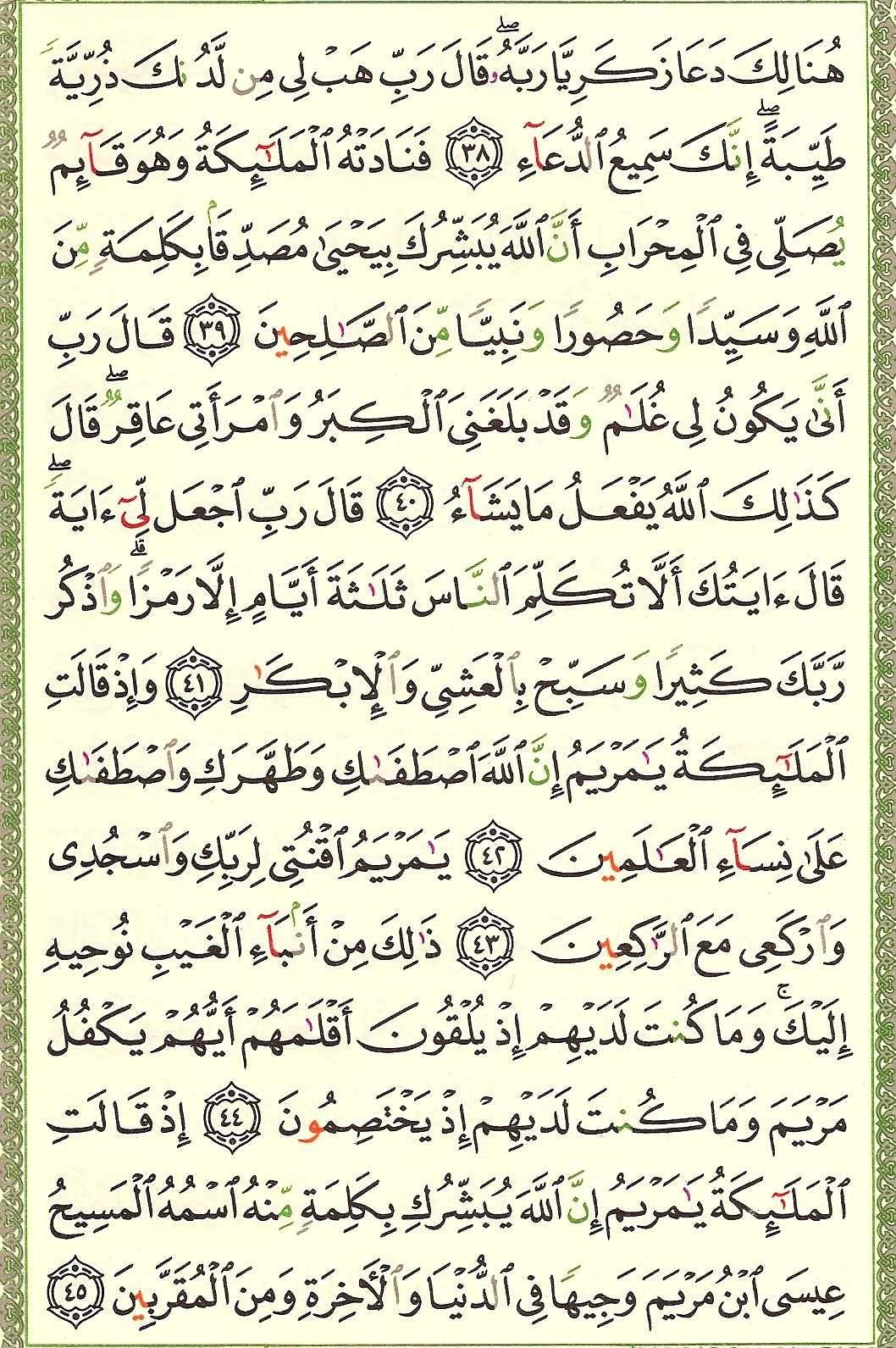 3. سورة آل عمران - Al-Imran مصورة من المصحف الشريف 055