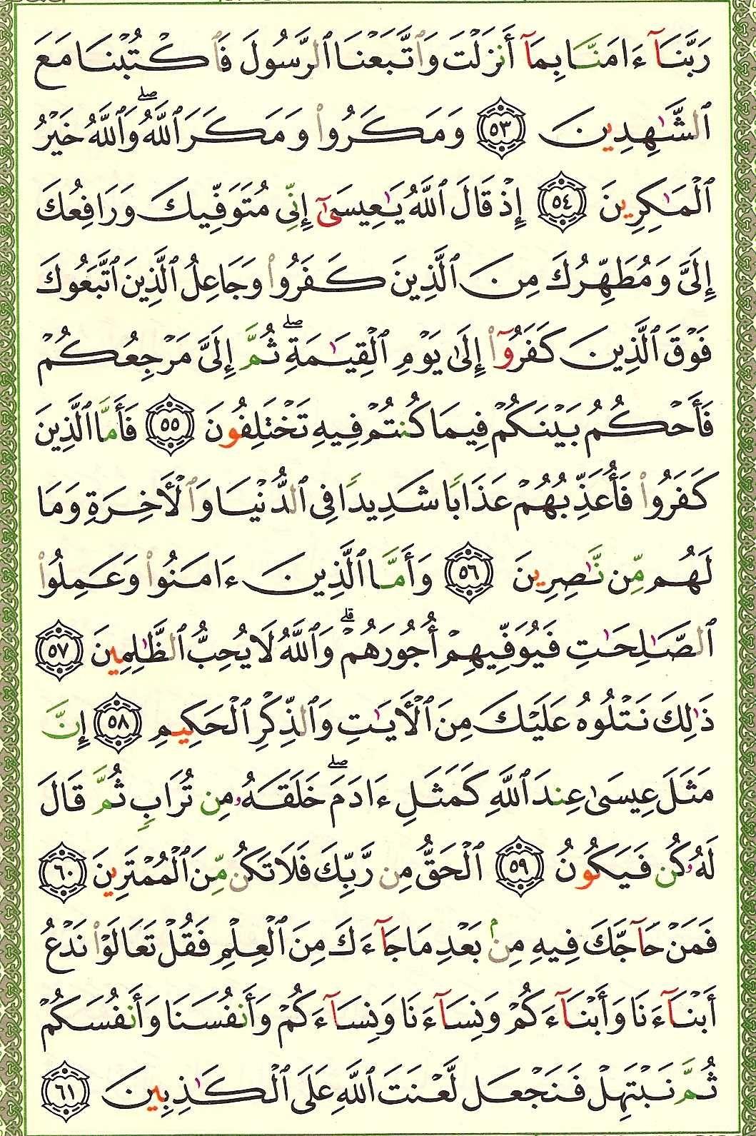 3. سورة آل عمران - Al-Imran مصورة من المصحف الشريف 057