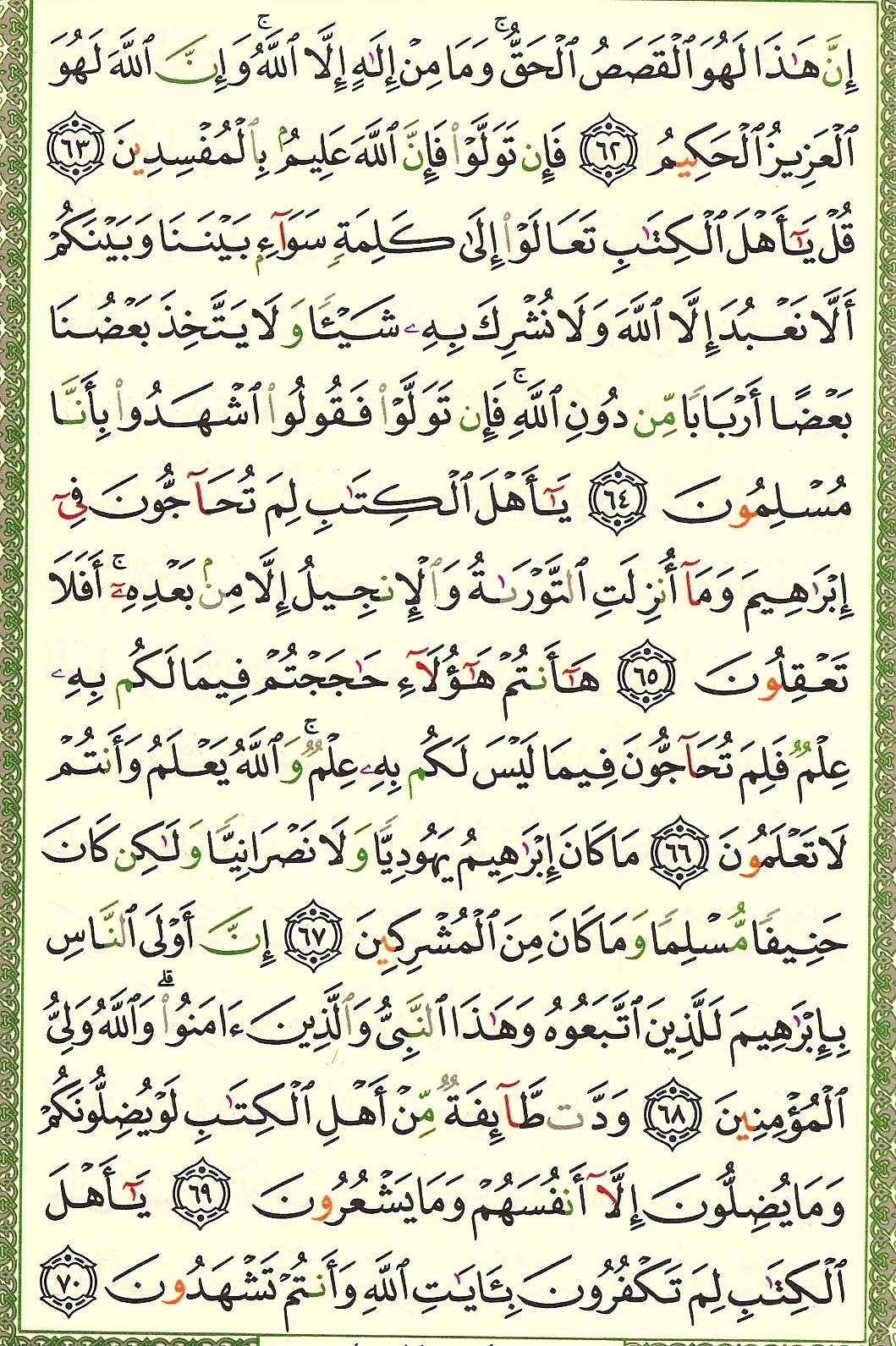 3. سورة آل عمران - Al-Imran مصورة من المصحف الشريف 058