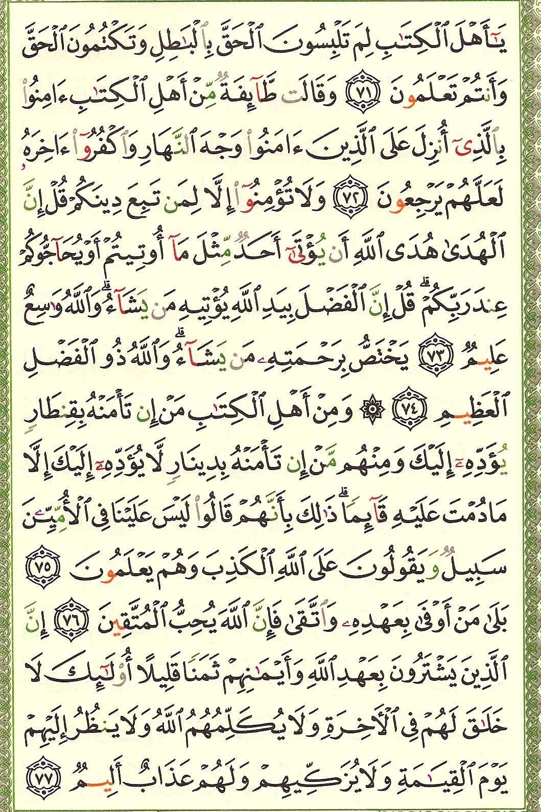 3. سورة آل عمران - Al-Imran مصورة من المصحف الشريف 059