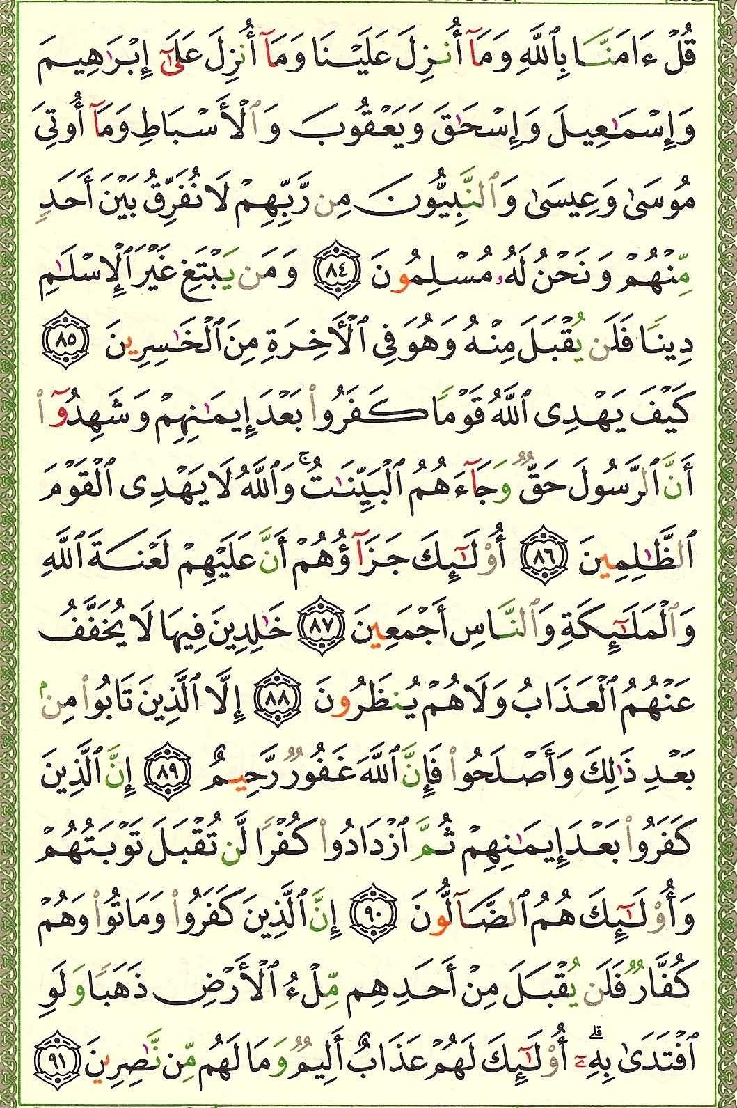 3. سورة آل عمران - Al-Imran مصورة من المصحف الشريف 061