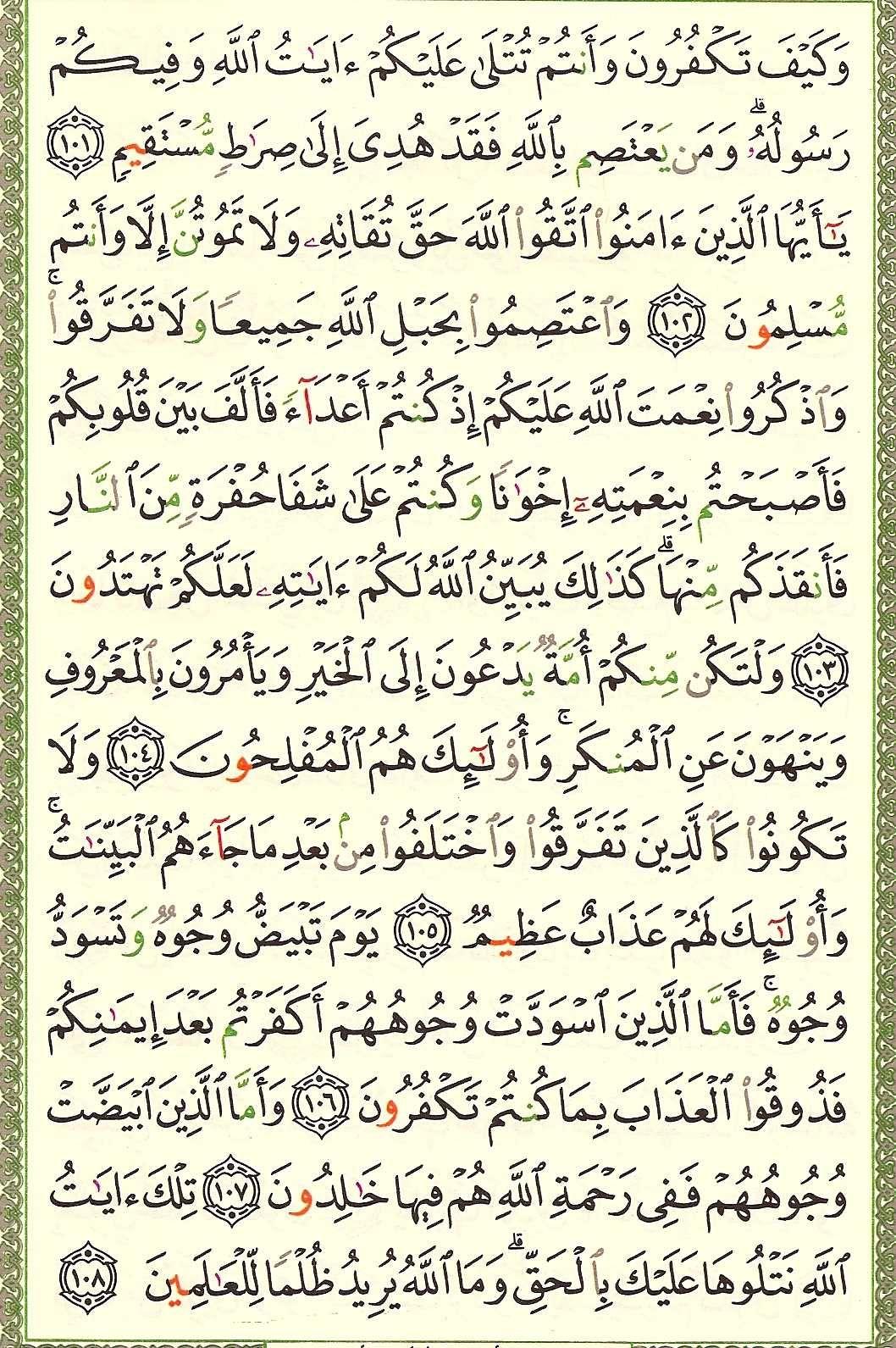 3. سورة آل عمران - Al-Imran مصورة من المصحف الشريف 063