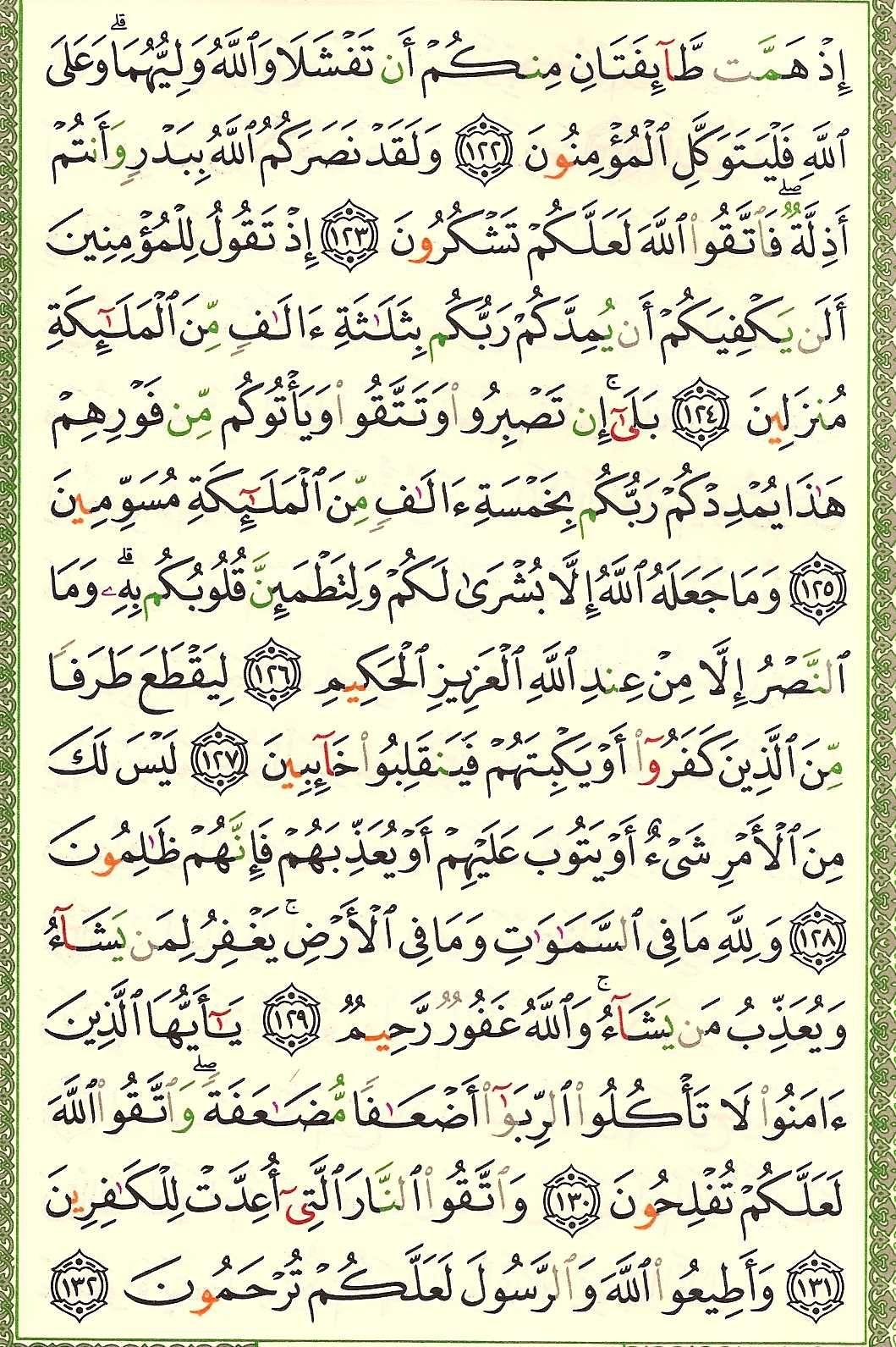 3. سورة آل عمران - Al-Imran مصورة من المصحف الشريف 066