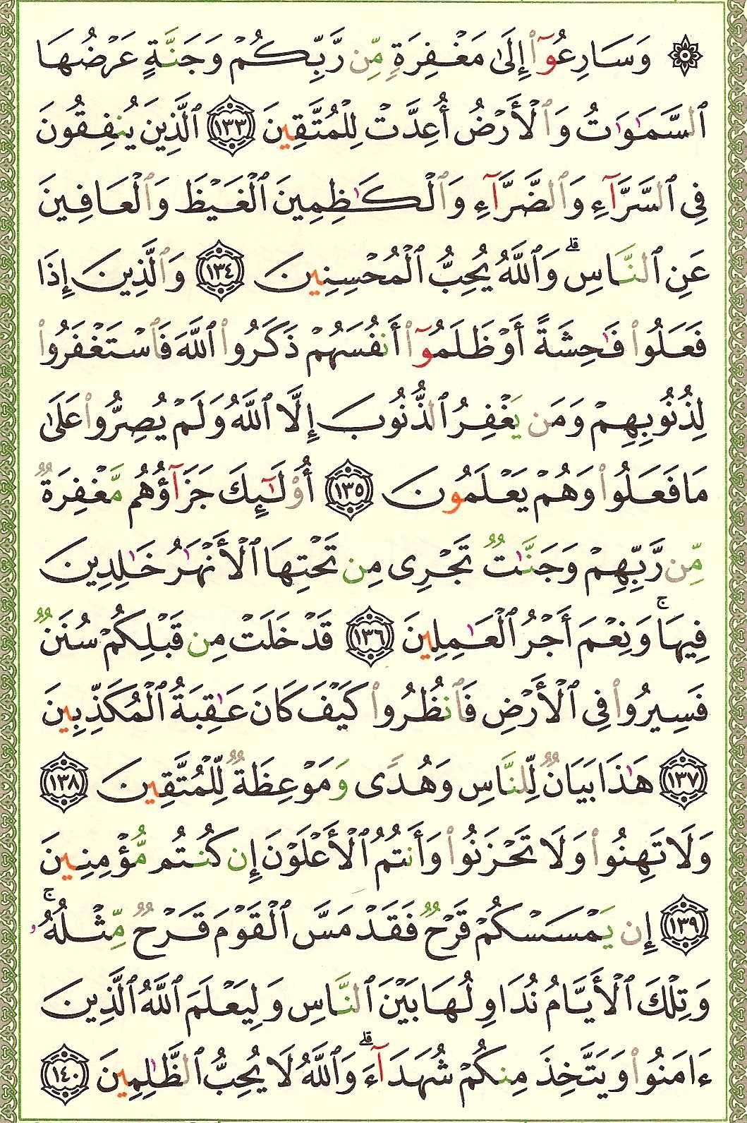 3. سورة آل عمران - Al-Imran مصورة من المصحف الشريف 067