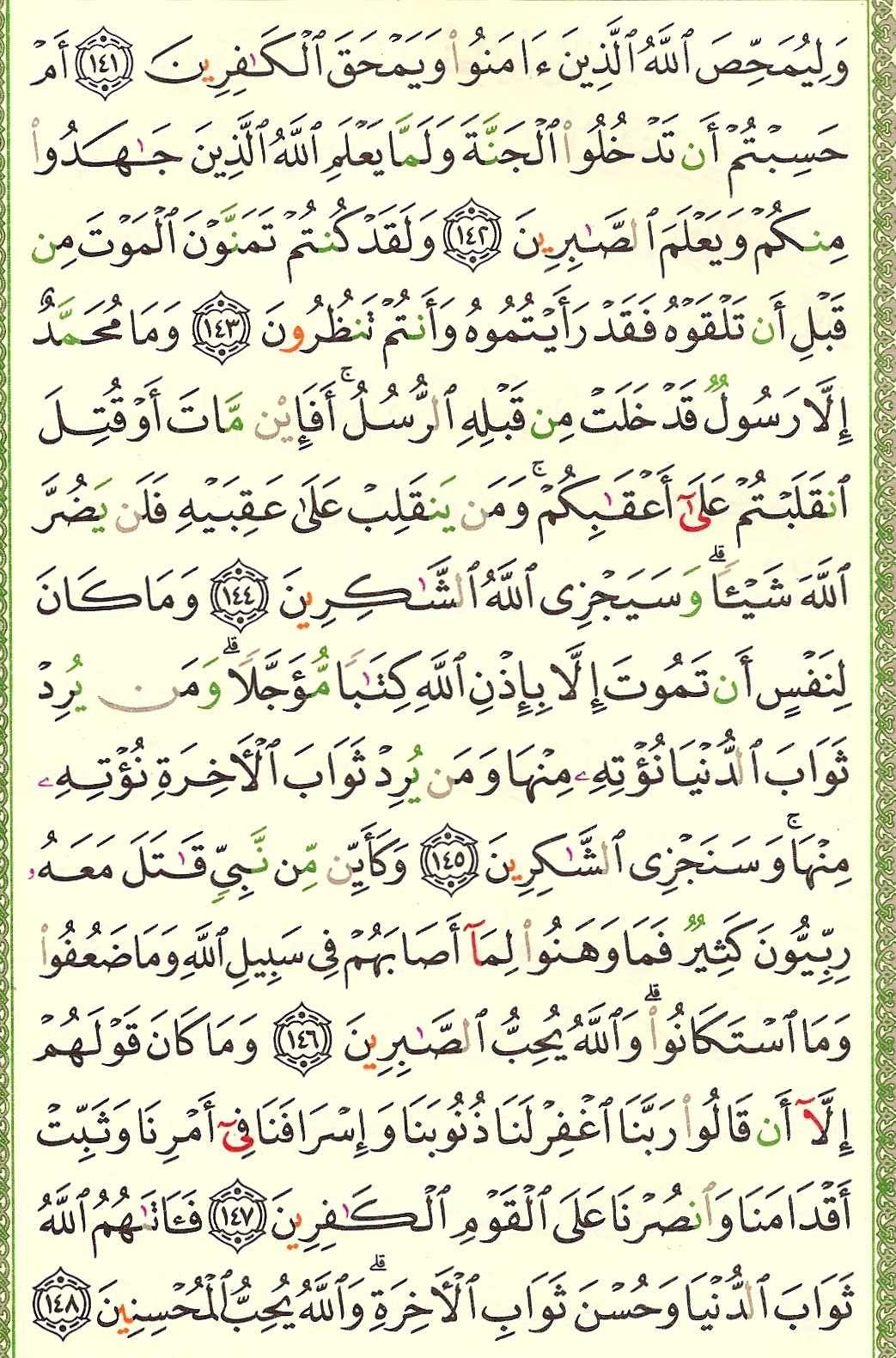 3. سورة آل عمران - Al-Imran مصورة من المصحف الشريف 068
