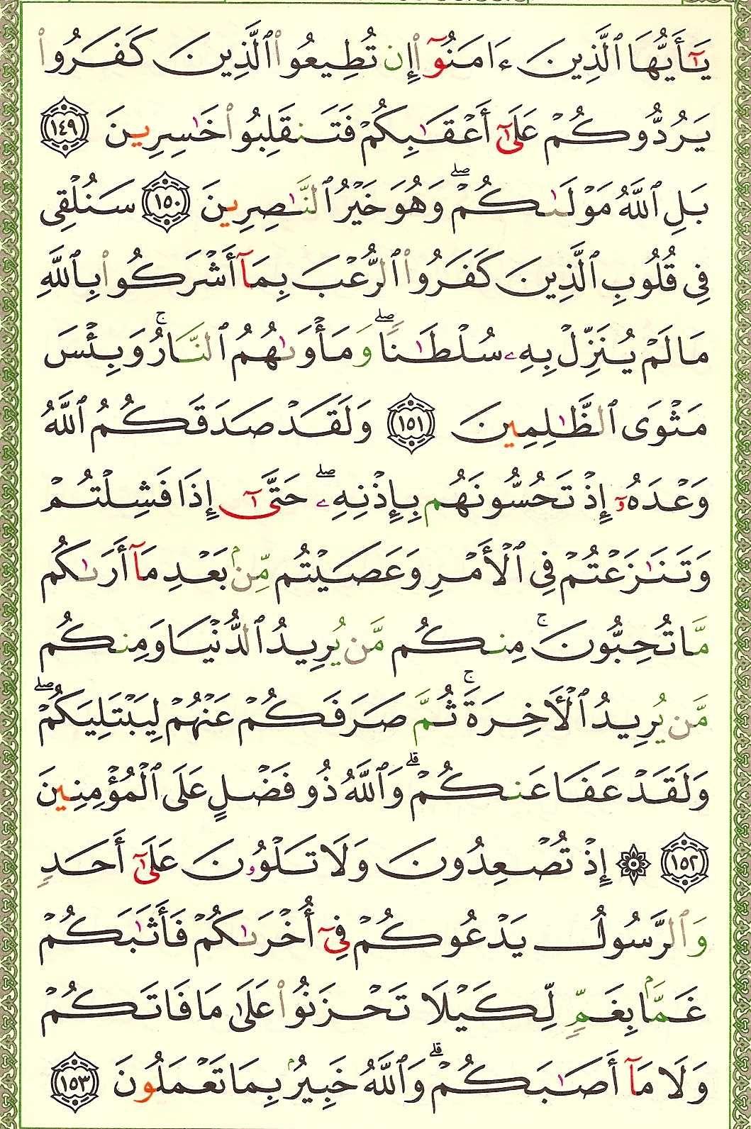 3. سورة آل عمران - Al-Imran مصورة من المصحف الشريف 069
