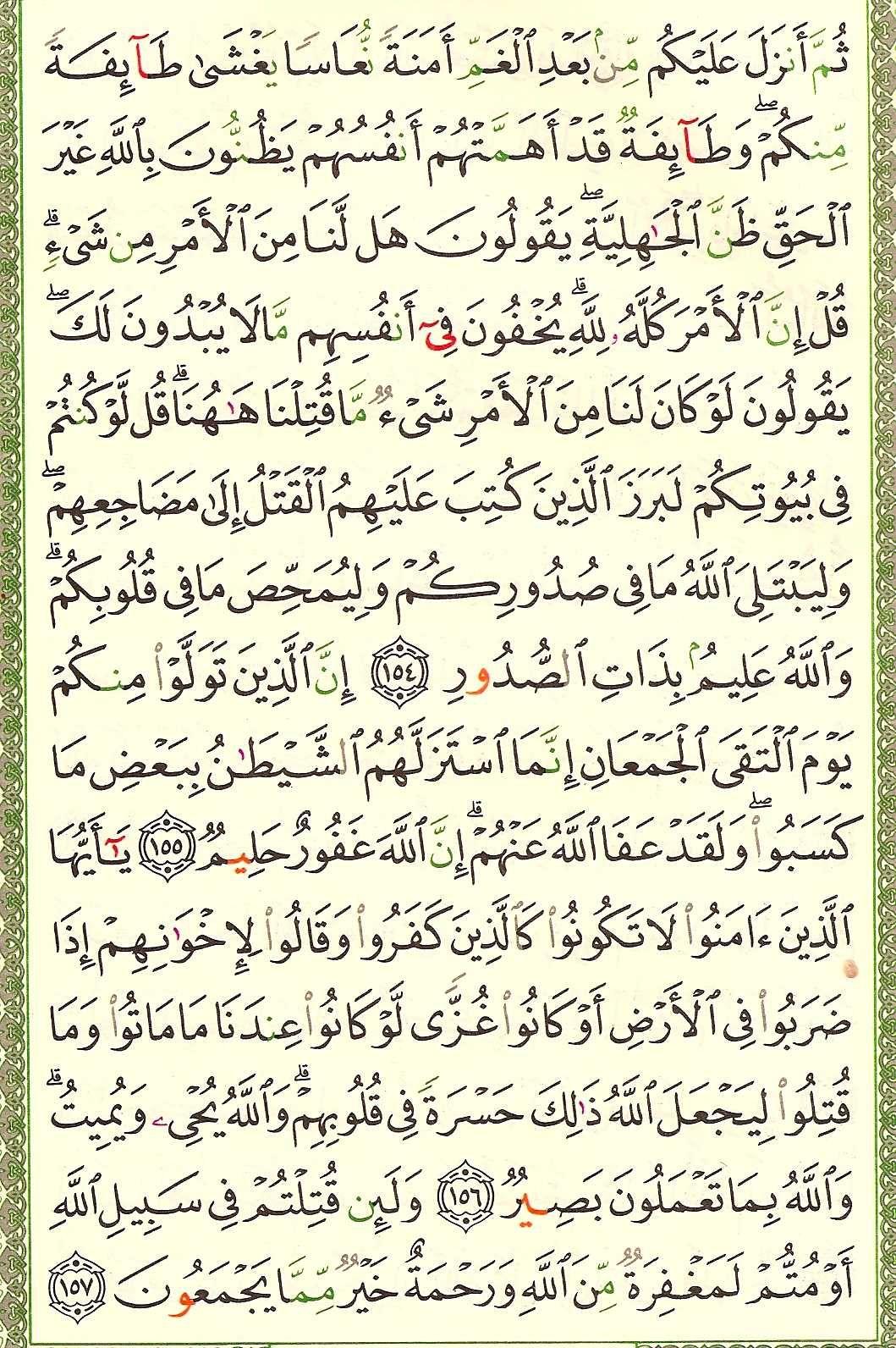 3. سورة آل عمران - Al-Imran مصورة من المصحف الشريف 070