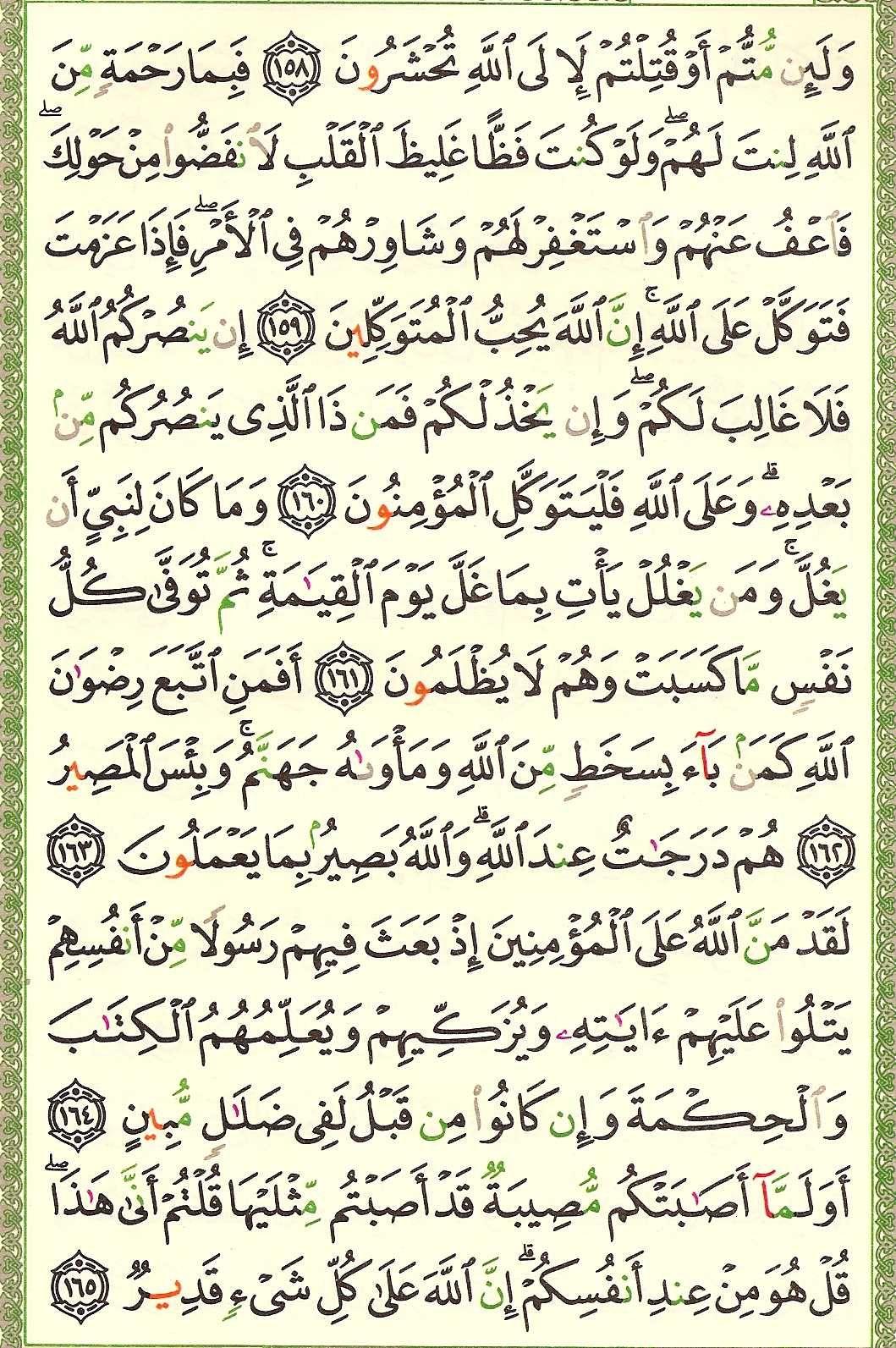 3. سورة آل عمران - Al-Imran مصورة من المصحف الشريف 071