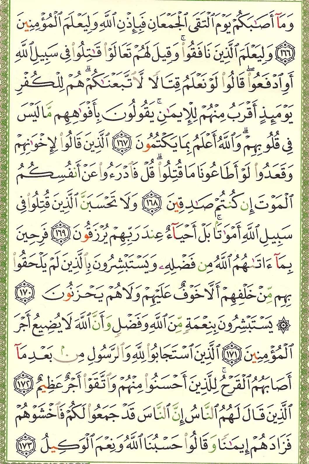 3. سورة آل عمران - Al-Imran مصورة من المصحف الشريف 072