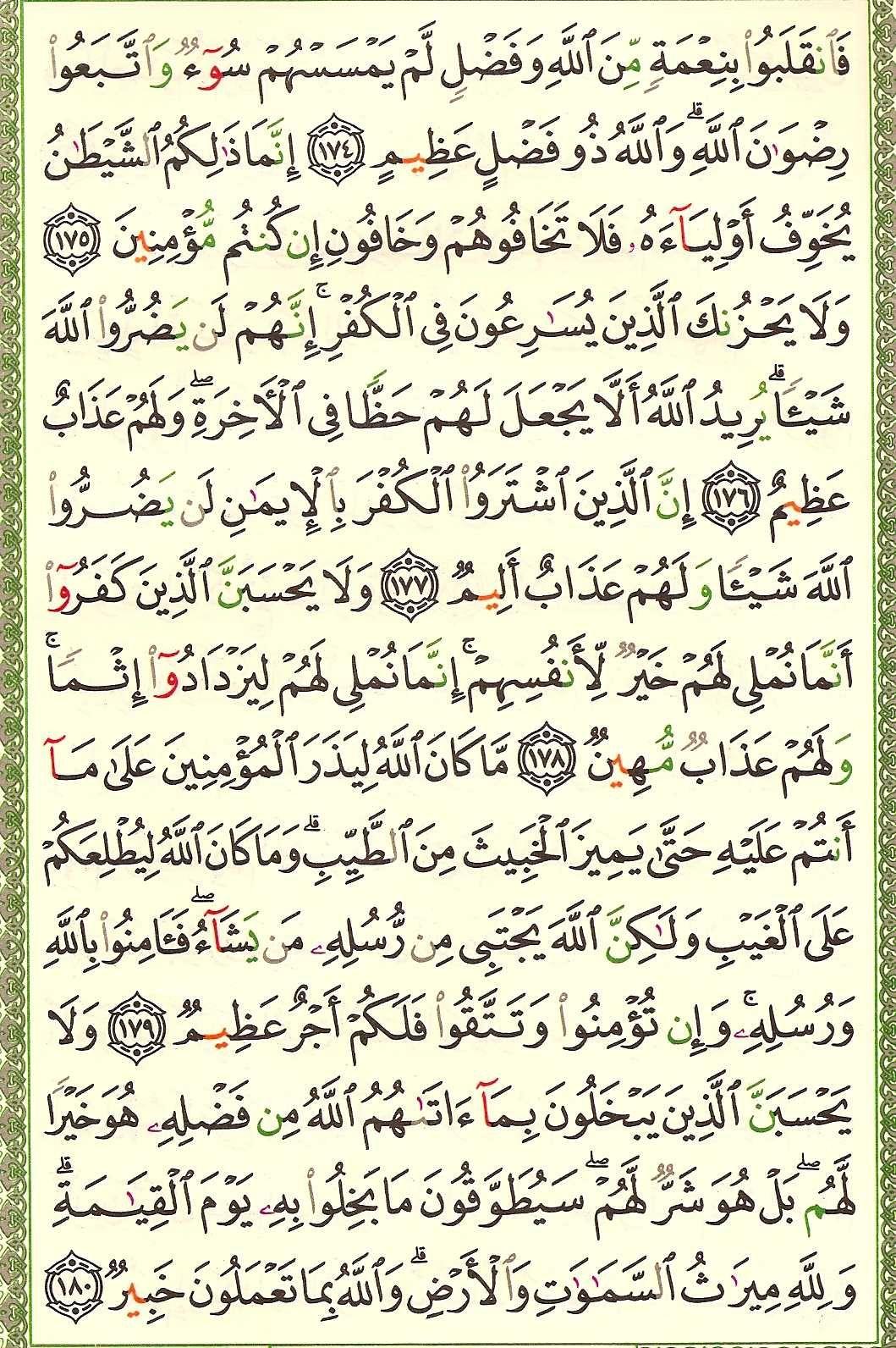 3. سورة آل عمران - Al-Imran مصورة من المصحف الشريف 073