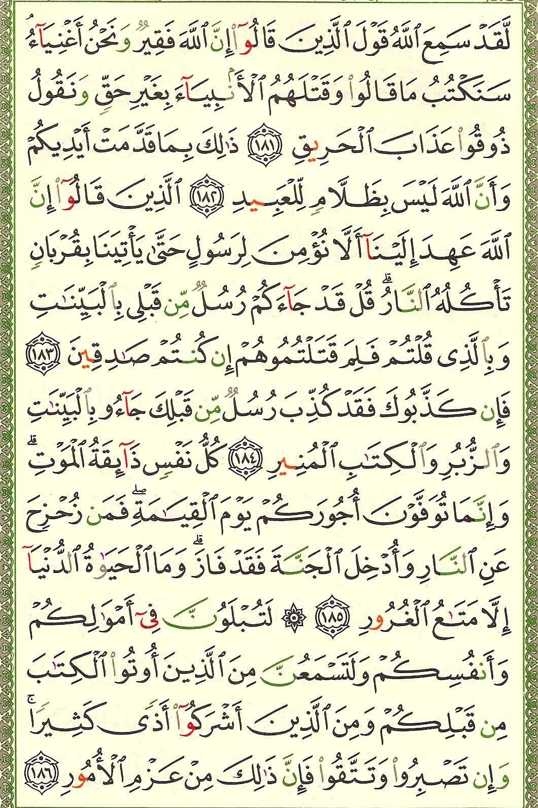 3. سورة آل عمران - Al-Imran مصورة من المصحف الشريف 074