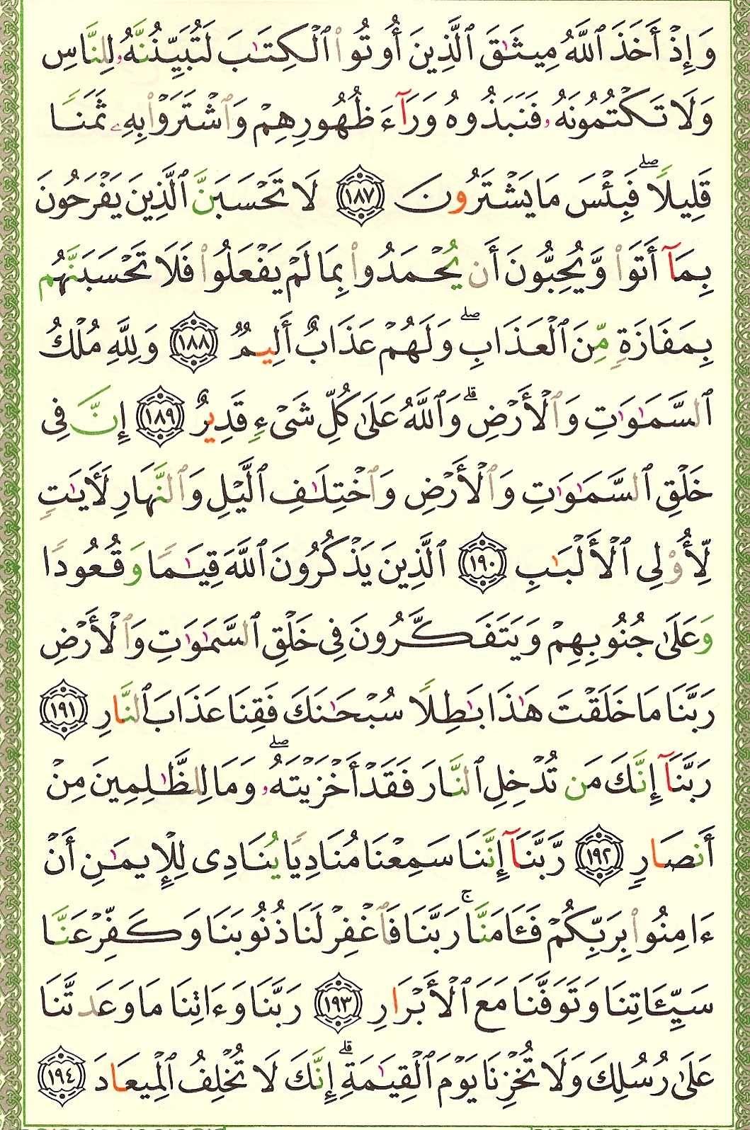 3. سورة آل عمران - Al-Imran مصورة من المصحف الشريف 075