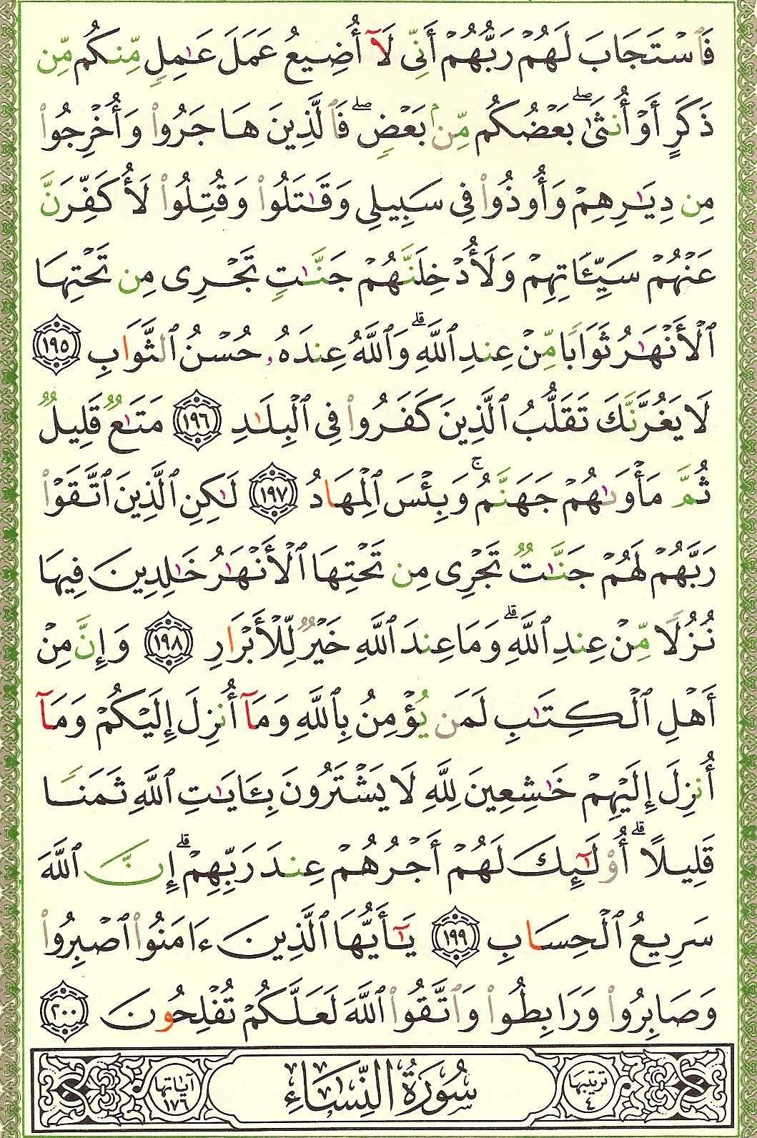 3. سورة آل عمران - Al-Imran مصورة من المصحف الشريف 076