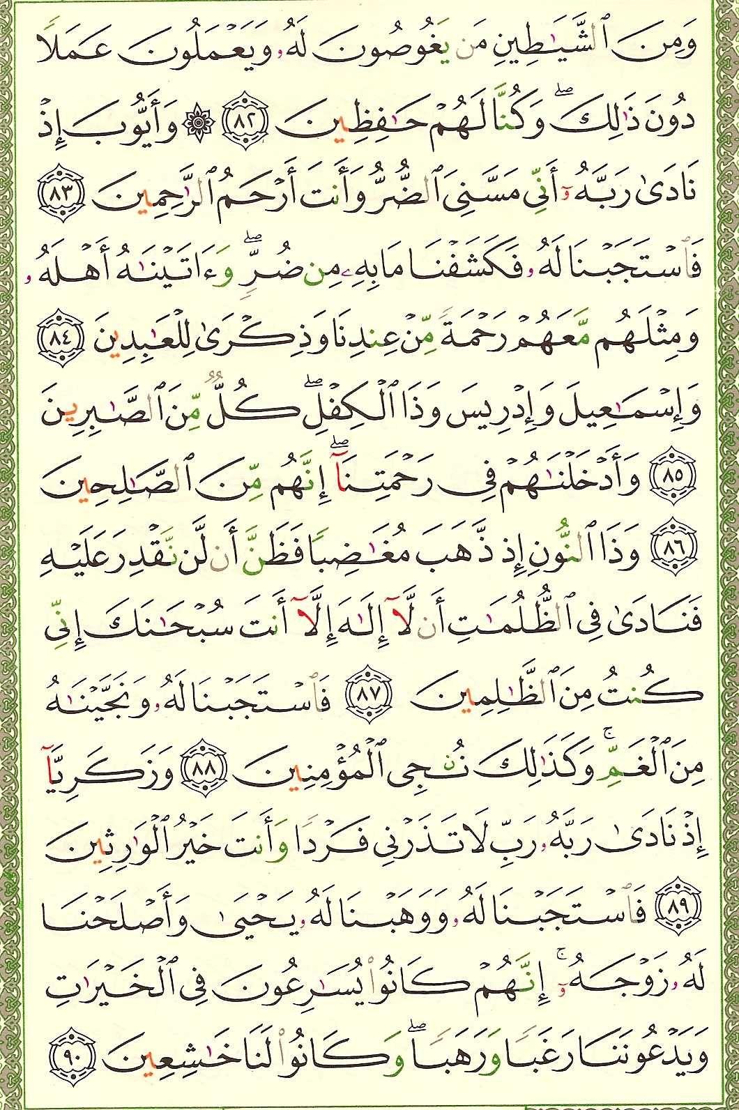 21. سورة الانبياء - Al- Anbiya مصورة من المصحف الشريف 329