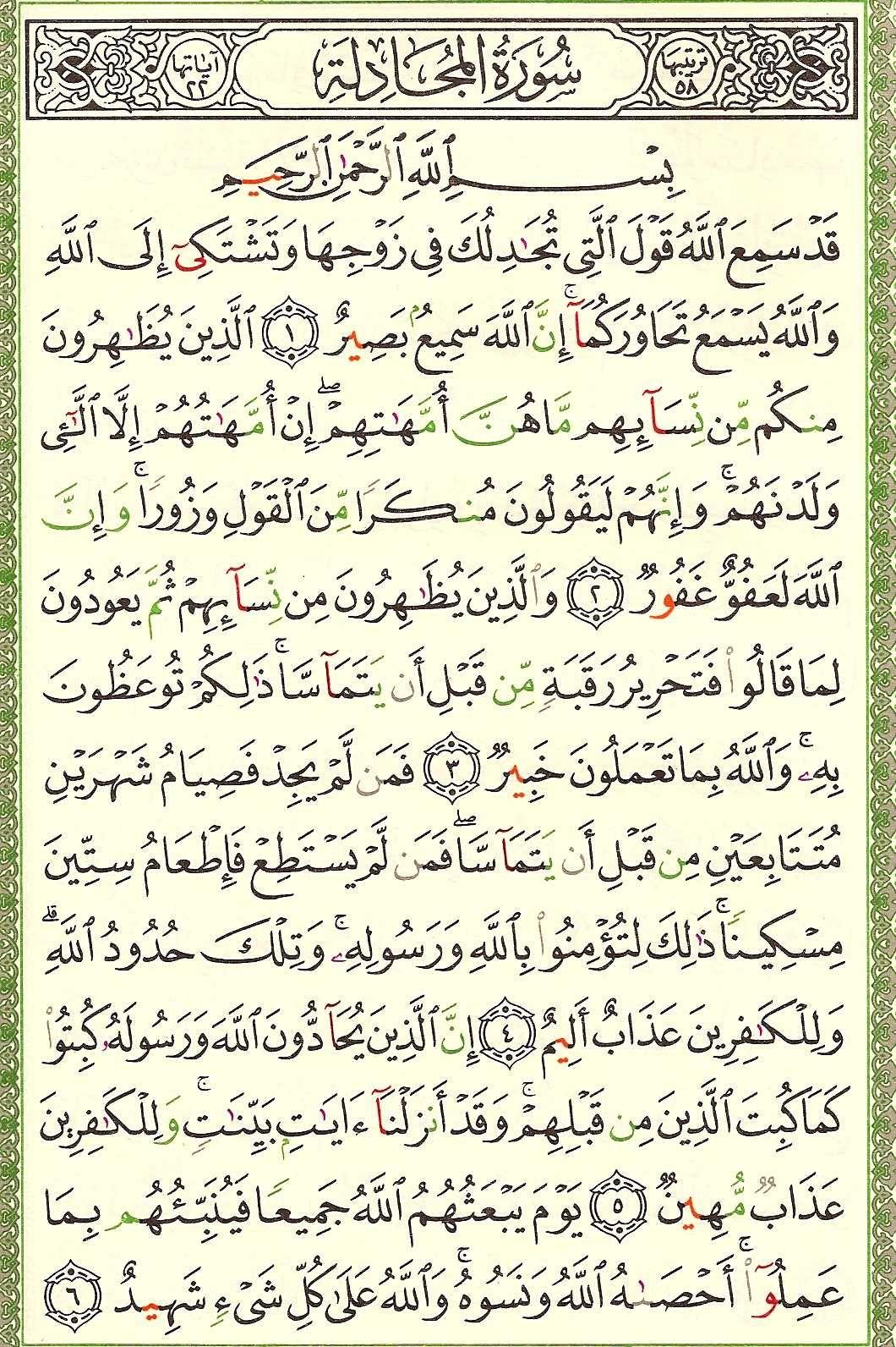 58. سورة المجادلة - Al-Mujadila مصورة من المصحف الشريف 542