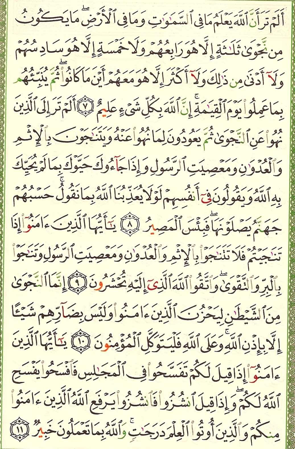 58. سورة المجادلة - Al-Mujadila مصورة من المصحف الشريف 543