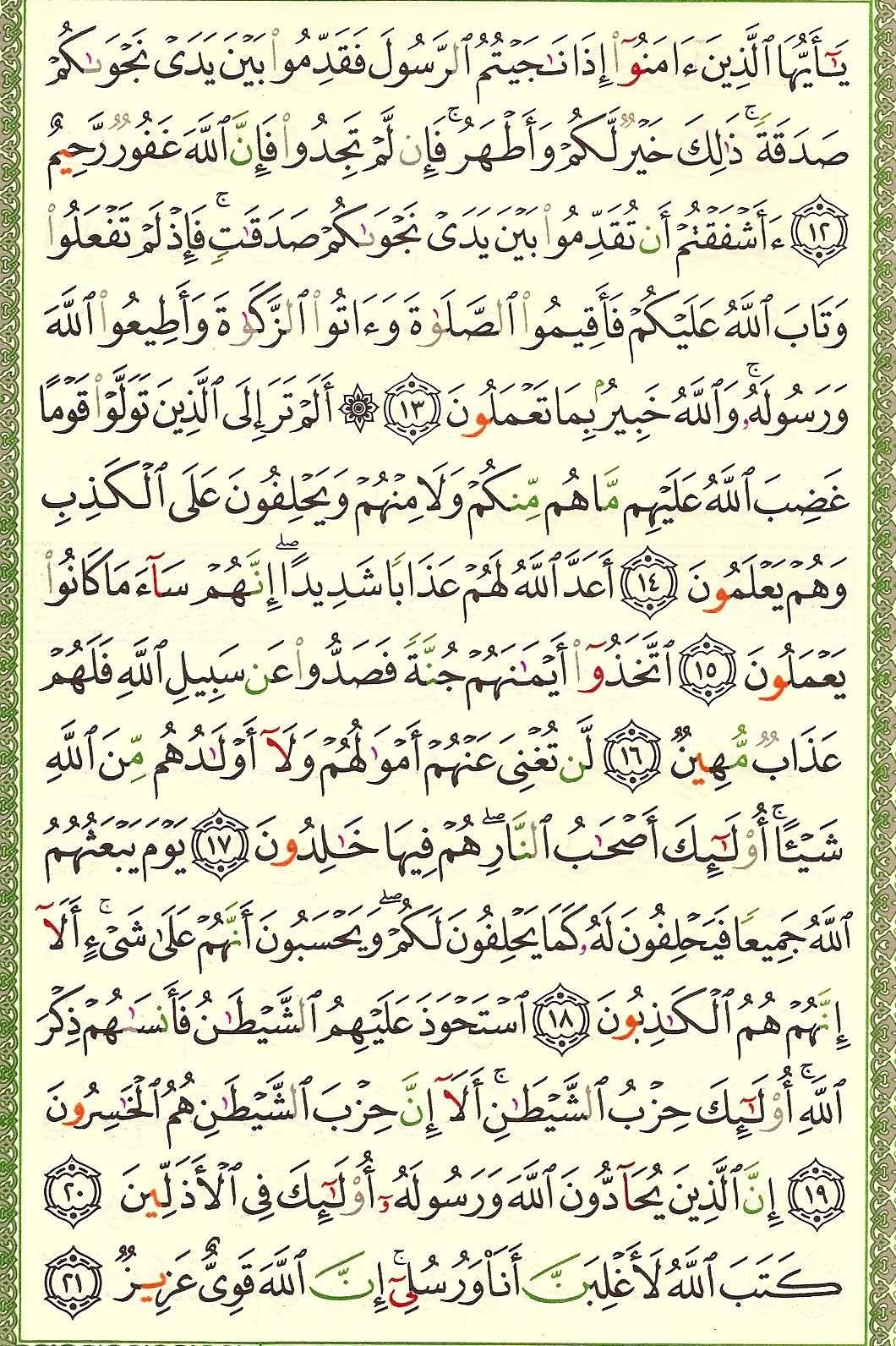 58. سورة المجادلة - Al-Mujadila مصورة من المصحف الشريف 544