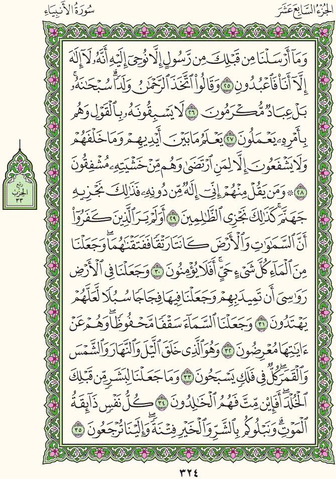 21. سورة الانبياء - Al- Anbiya مصورة من المصحف الشريف 324