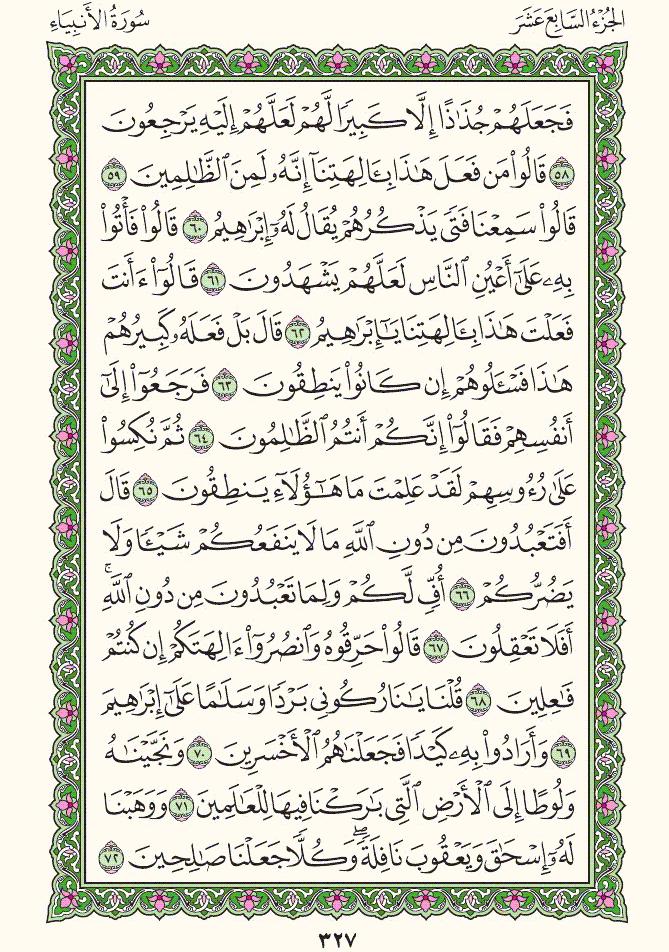 21. سورة الانبياء - Al- Anbiya مصورة من المصحف الشريف 327