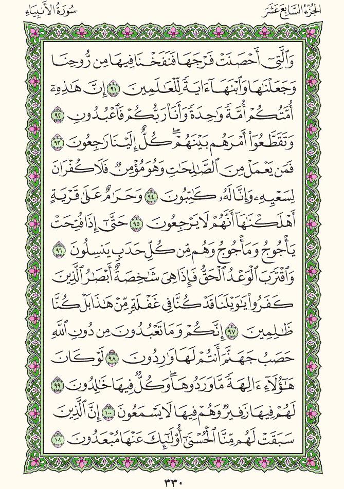 21. سورة الانبياء - Al- Anbiya مصورة من المصحف الشريف 330