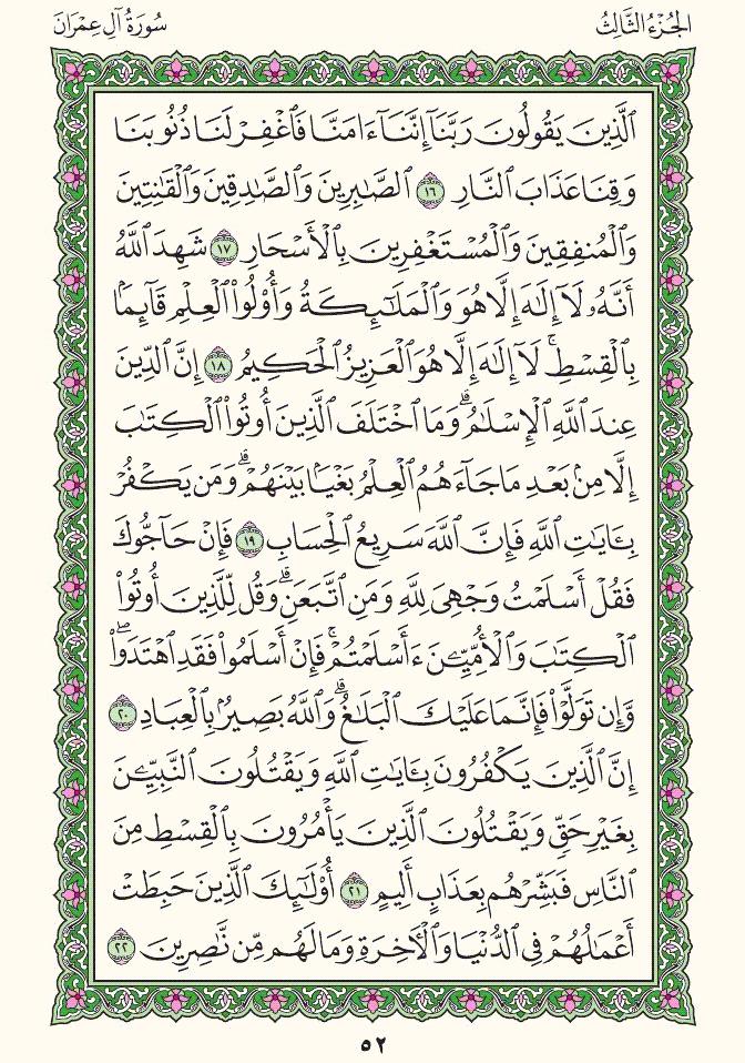 3. سورة آل عمران - Al-Imran مصورة من المصحف الشريف 52
