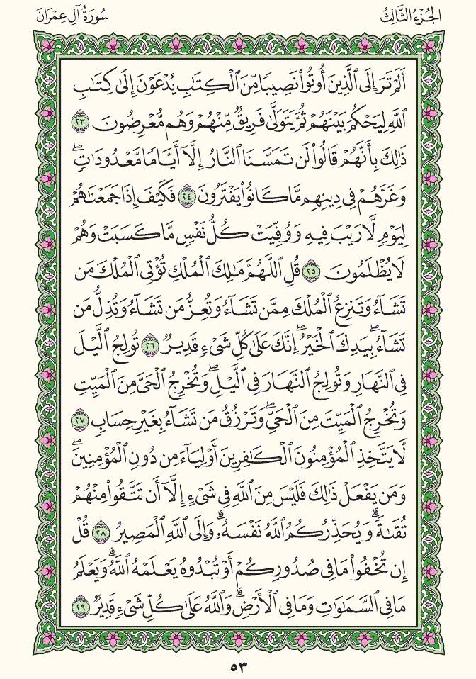 3. سورة آل عمران - Al-Imran مصورة من المصحف الشريف 53