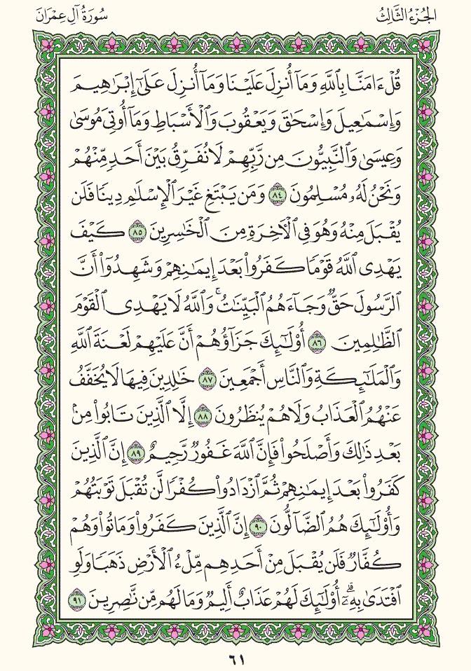 3. سورة آل عمران - Al-Imran مصورة من المصحف الشريف 61