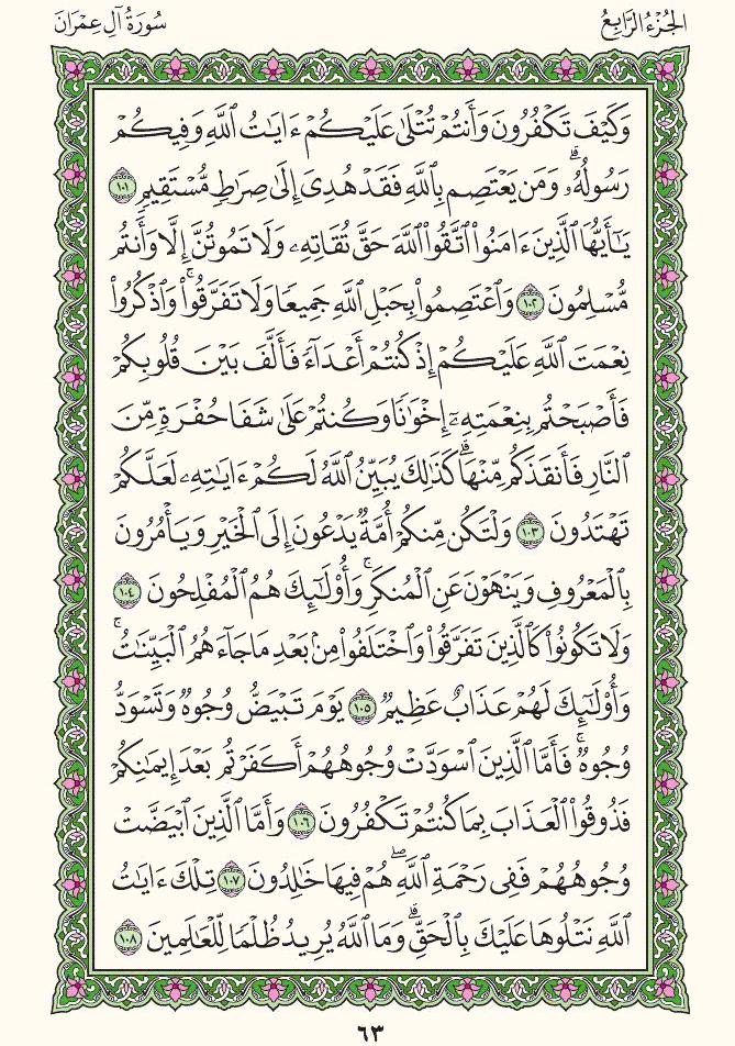 3. سورة آل عمران - Al-Imran مصورة من المصحف الشريف 63