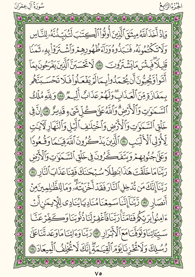 3. سورة آل عمران - Al-Imran مصورة من المصحف الشريف 75