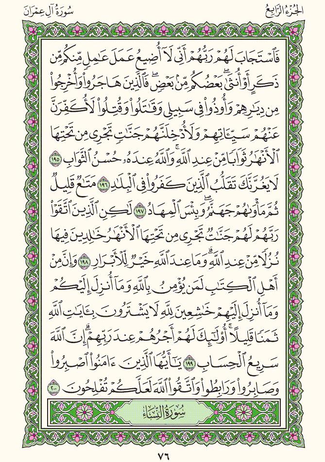 3. سورة آل عمران - Al-Imran مصورة من المصحف الشريف 76
