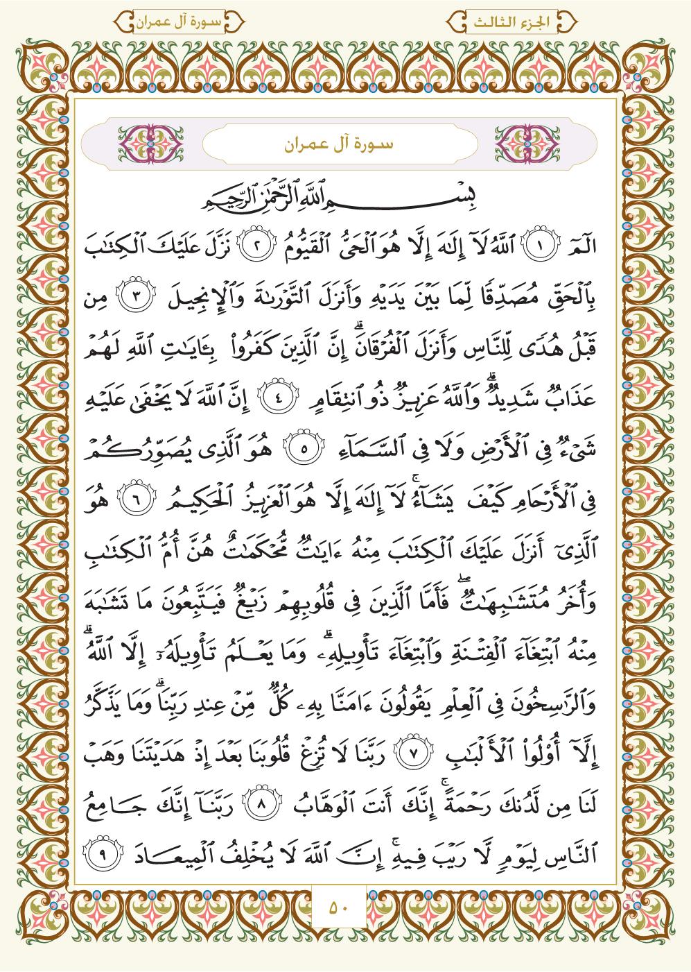 3. سورة آل عمران - Al-Imran مصورة من المصحف الشريف Page-050