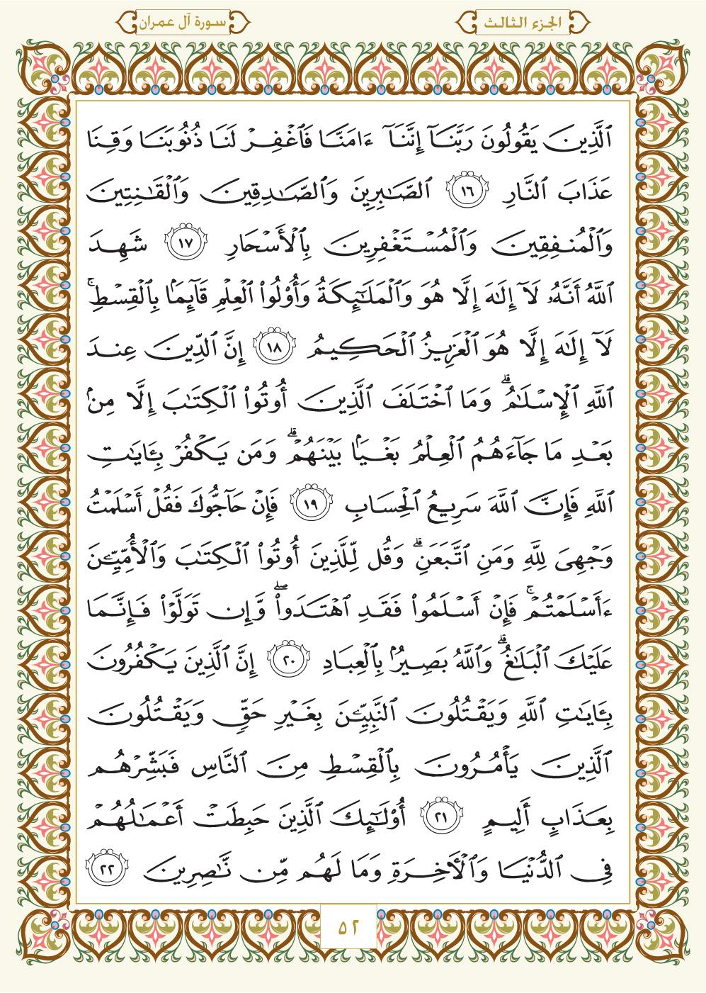 3. سورة آل عمران - Al-Imran مصورة من المصحف الشريف Page-052