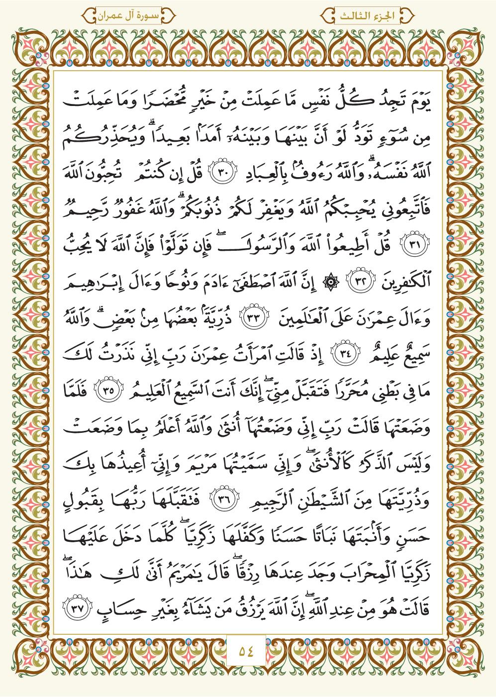 3. سورة آل عمران - Al-Imran مصورة من المصحف الشريف Page-054