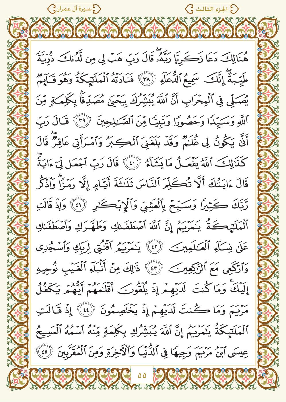 3. سورة آل عمران - Al-Imran مصورة من المصحف الشريف Page-055