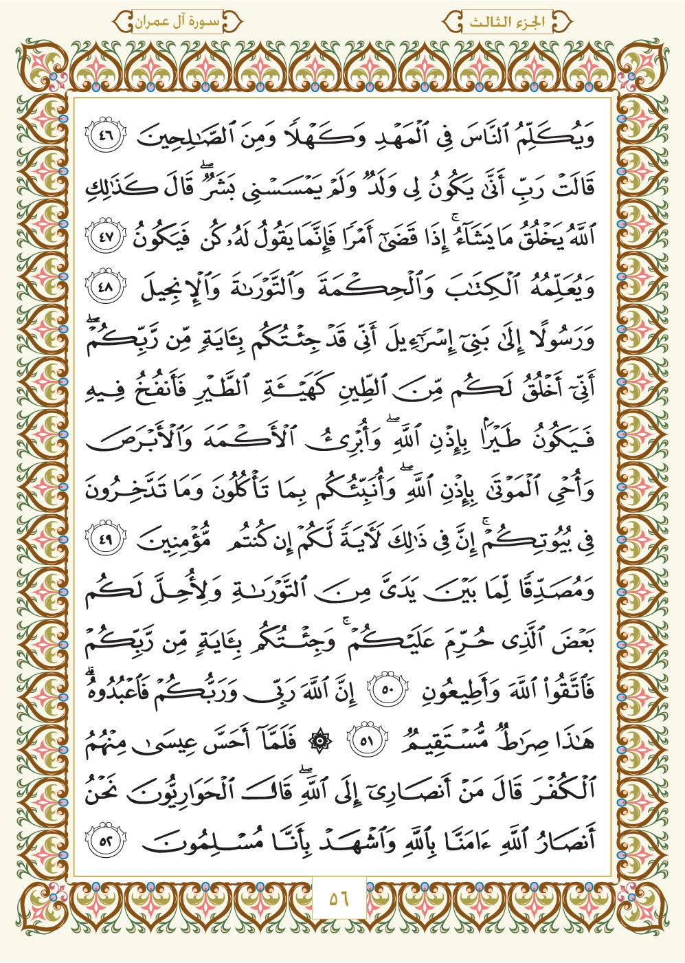 3. سورة آل عمران - Al-Imran مصورة من المصحف الشريف Page-056