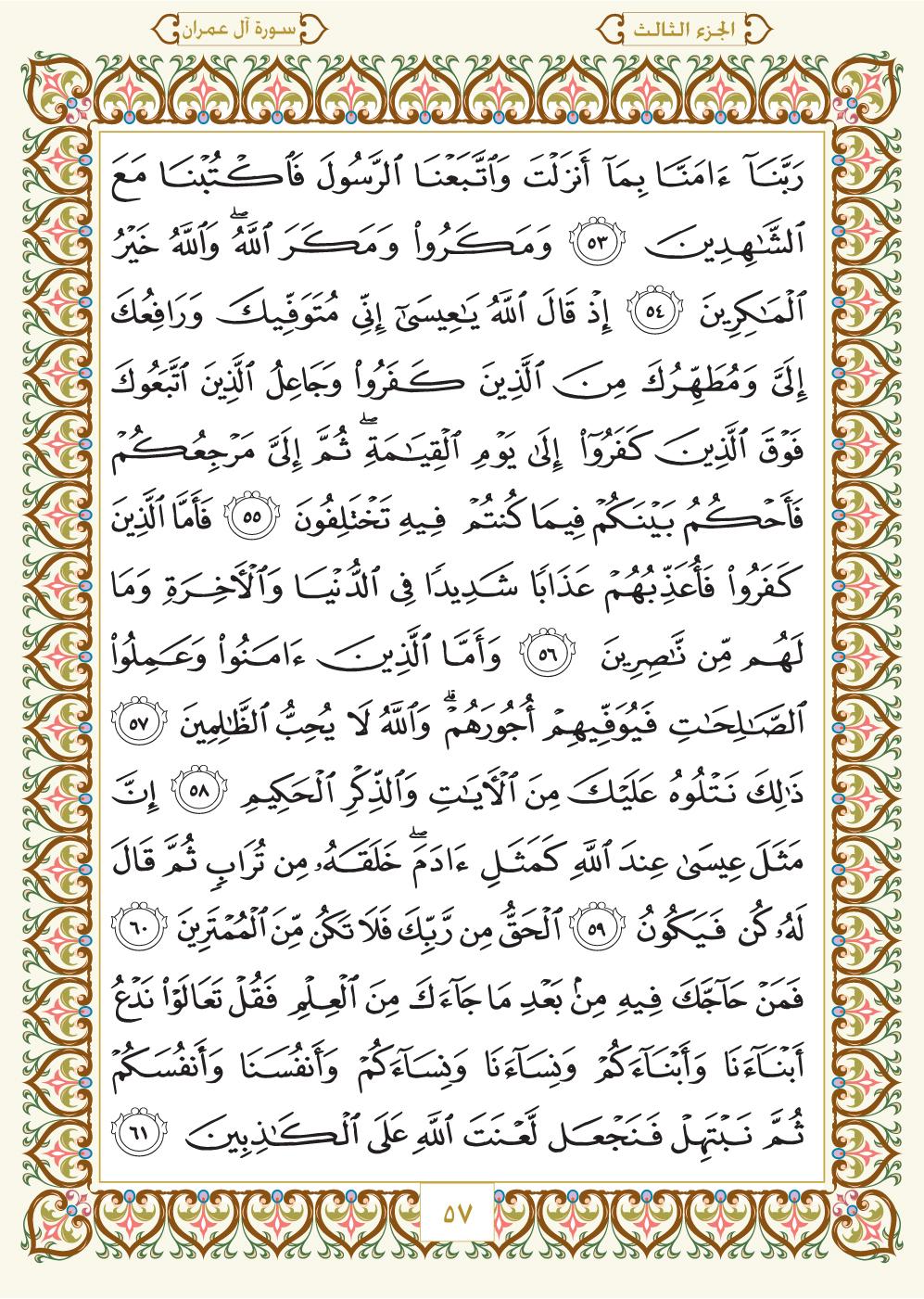 3. سورة آل عمران - Al-Imran مصورة من المصحف الشريف Page-057