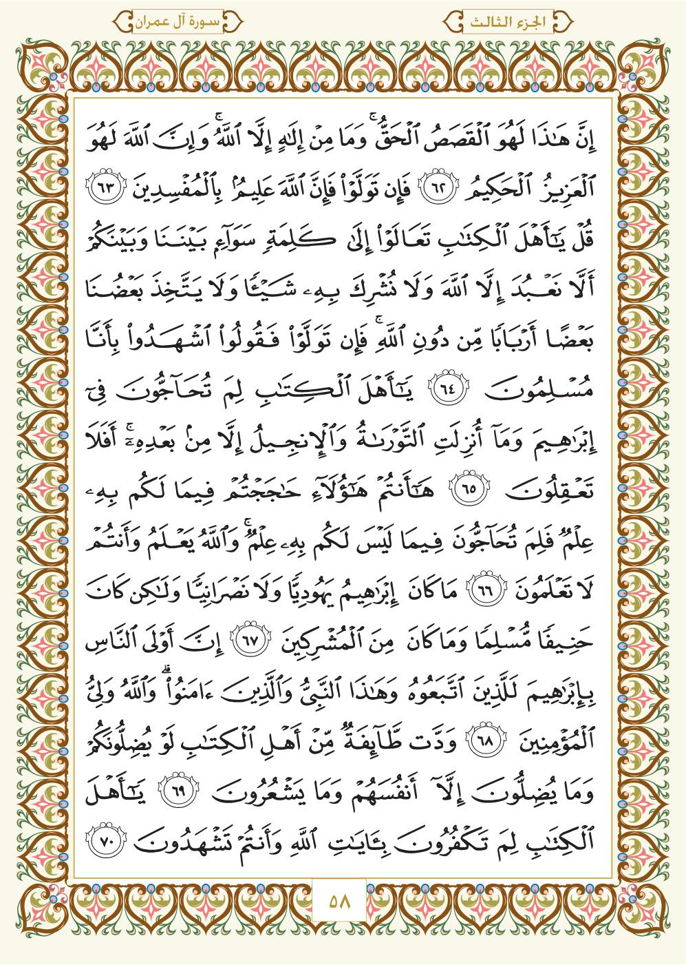 3. سورة آل عمران - Al-Imran مصورة من المصحف الشريف Page-058