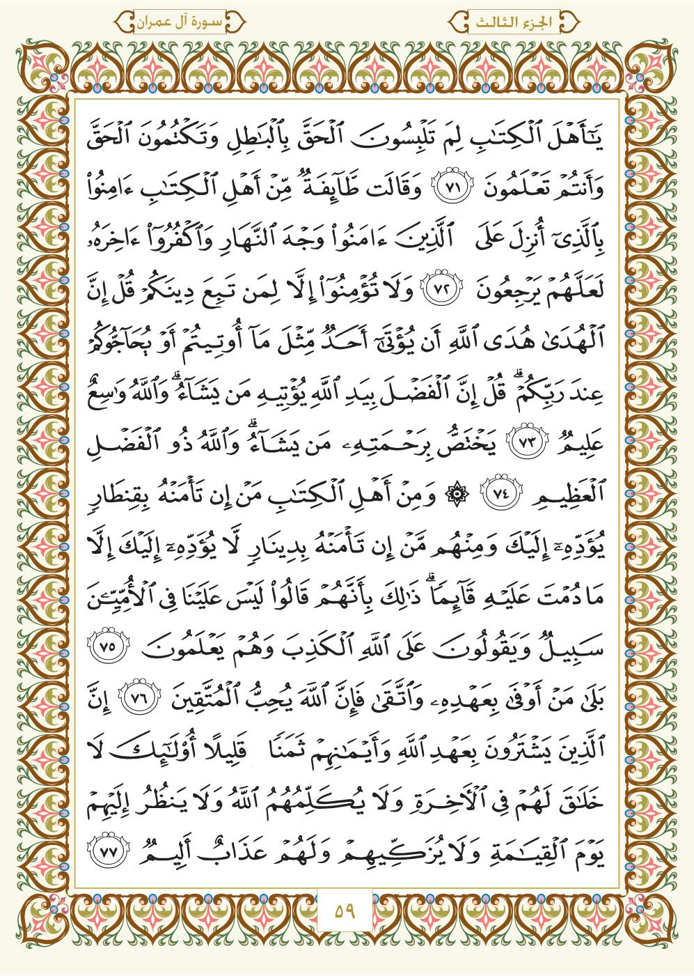 3. سورة آل عمران - Al-Imran مصورة من المصحف الشريف Page-059