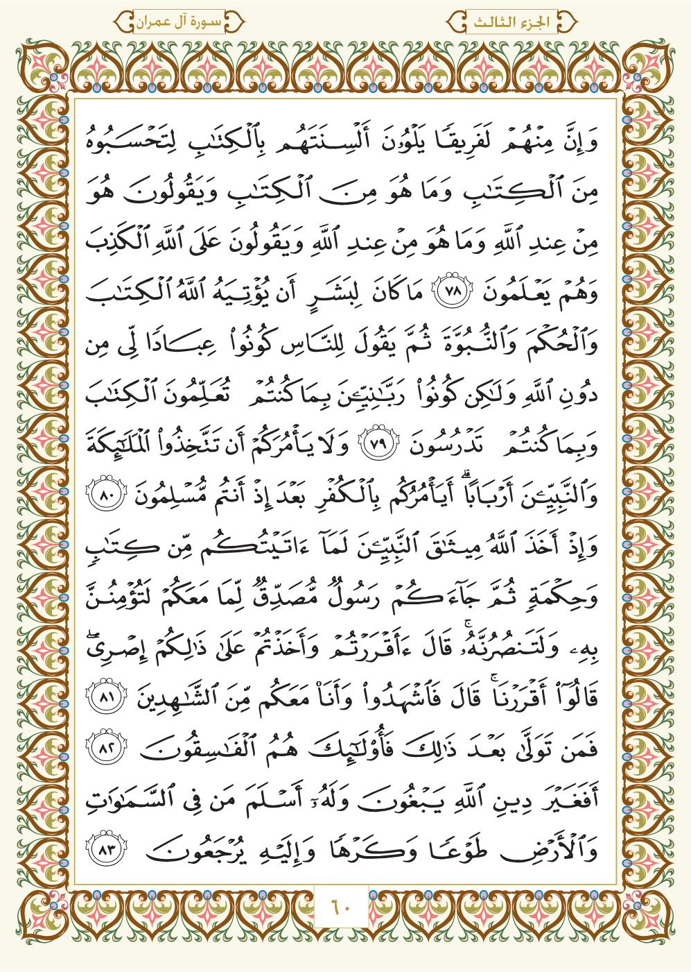 3. سورة آل عمران - Al-Imran مصورة من المصحف الشريف Page-060