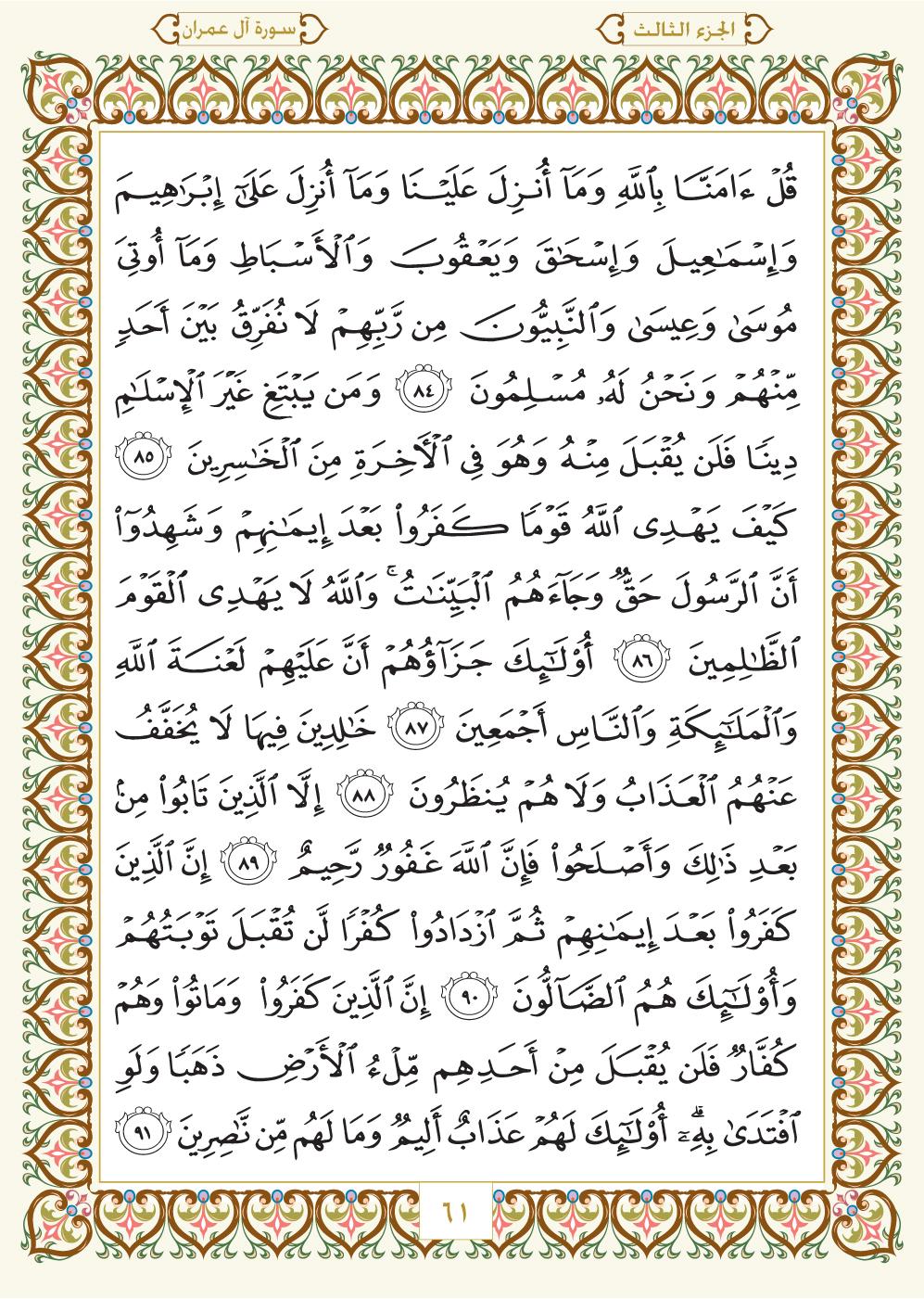 3. سورة آل عمران - Al-Imran مصورة من المصحف الشريف Page-061