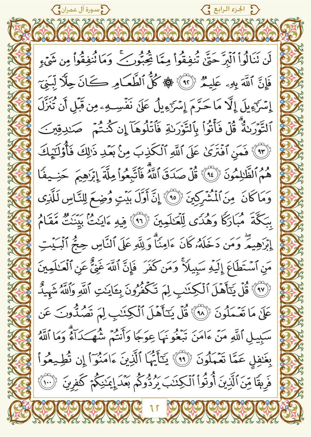 3. سورة آل عمران - Al-Imran مصورة من المصحف الشريف Page-062