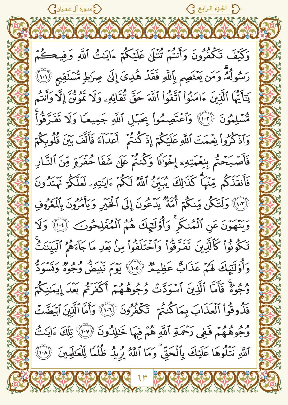 3. سورة آل عمران - Al-Imran مصورة من المصحف الشريف Page-063