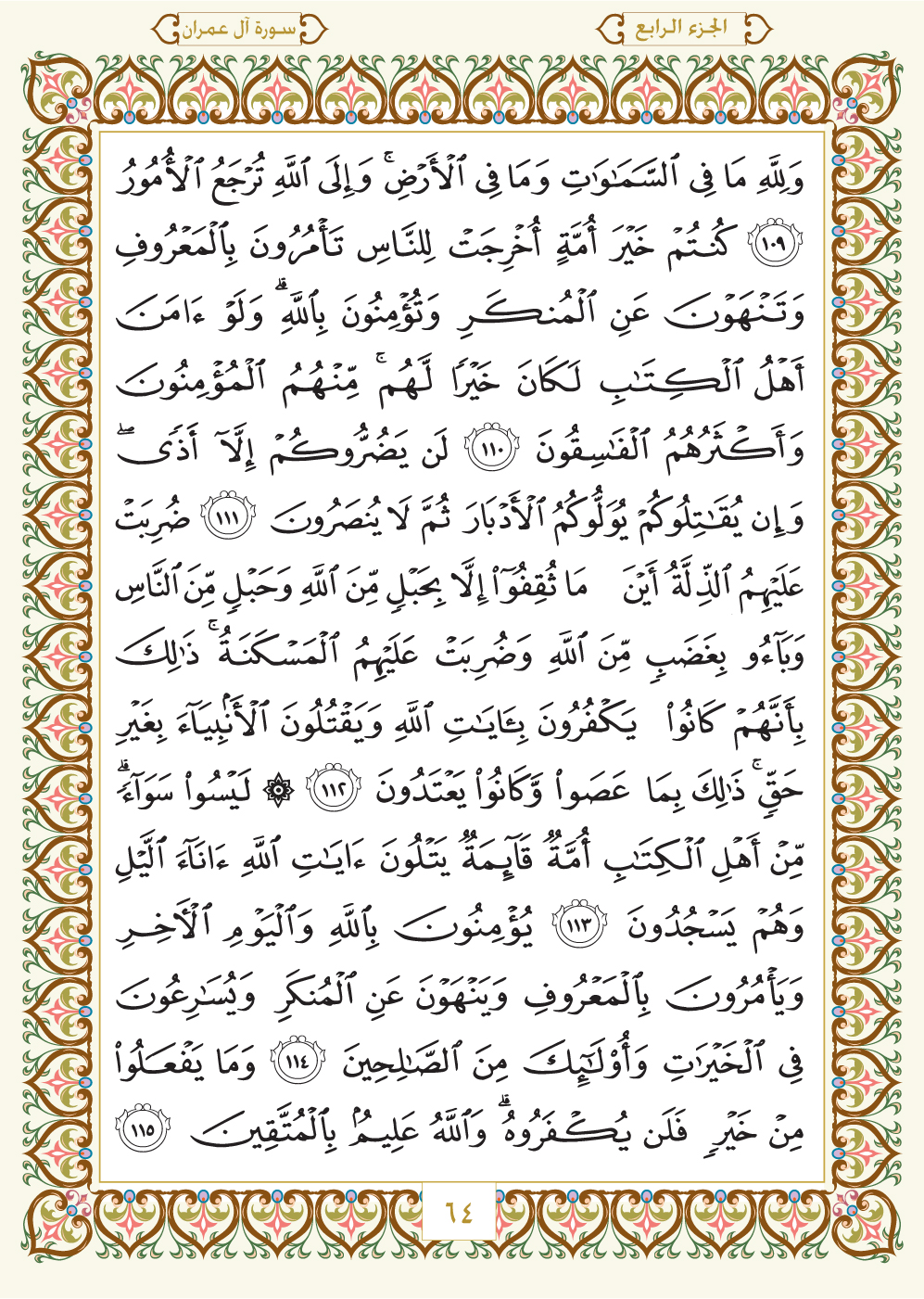 3. سورة آل عمران - Al-Imran مصورة من المصحف الشريف Page-064