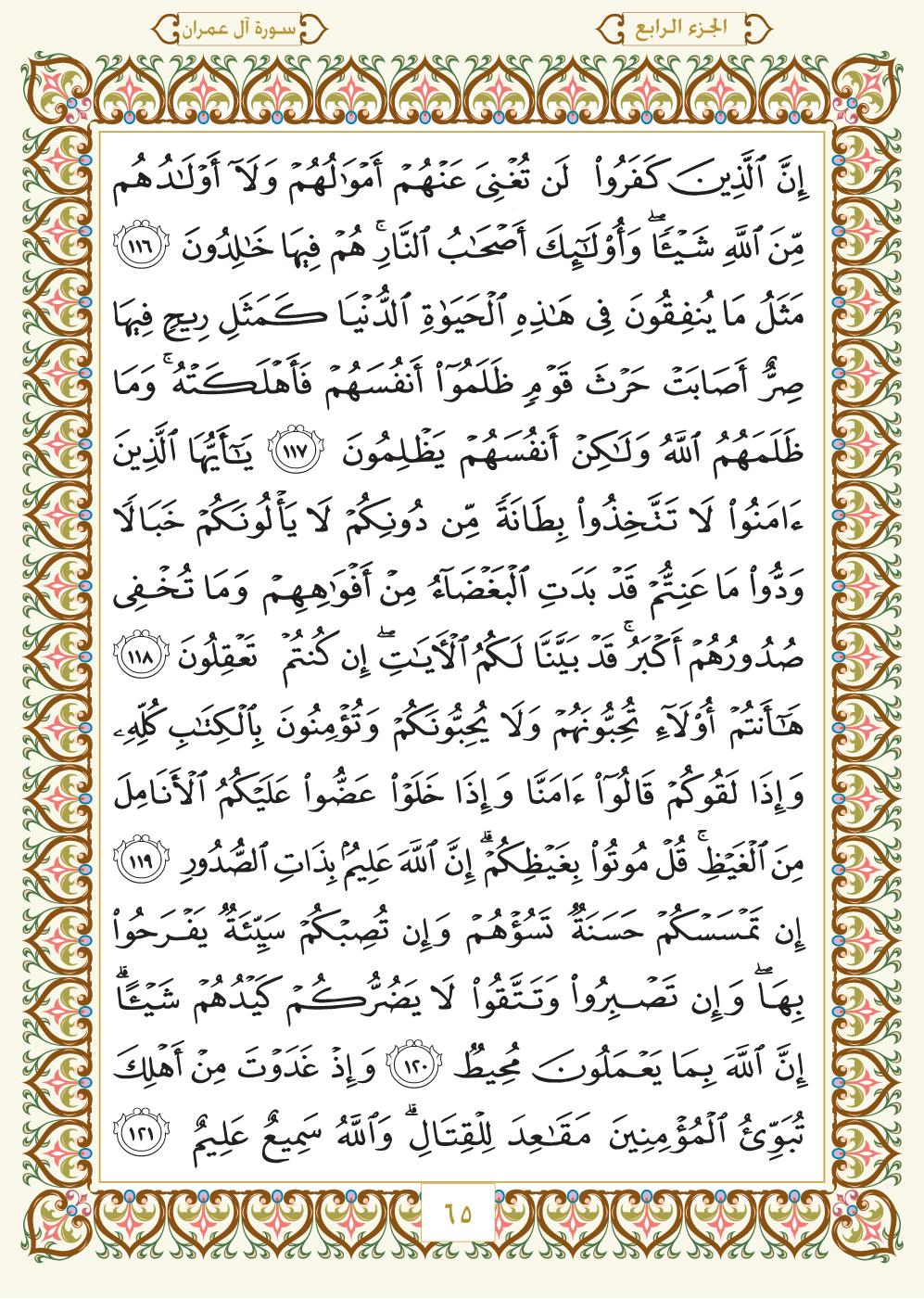 3. سورة آل عمران - Al-Imran مصورة من المصحف الشريف Page-065