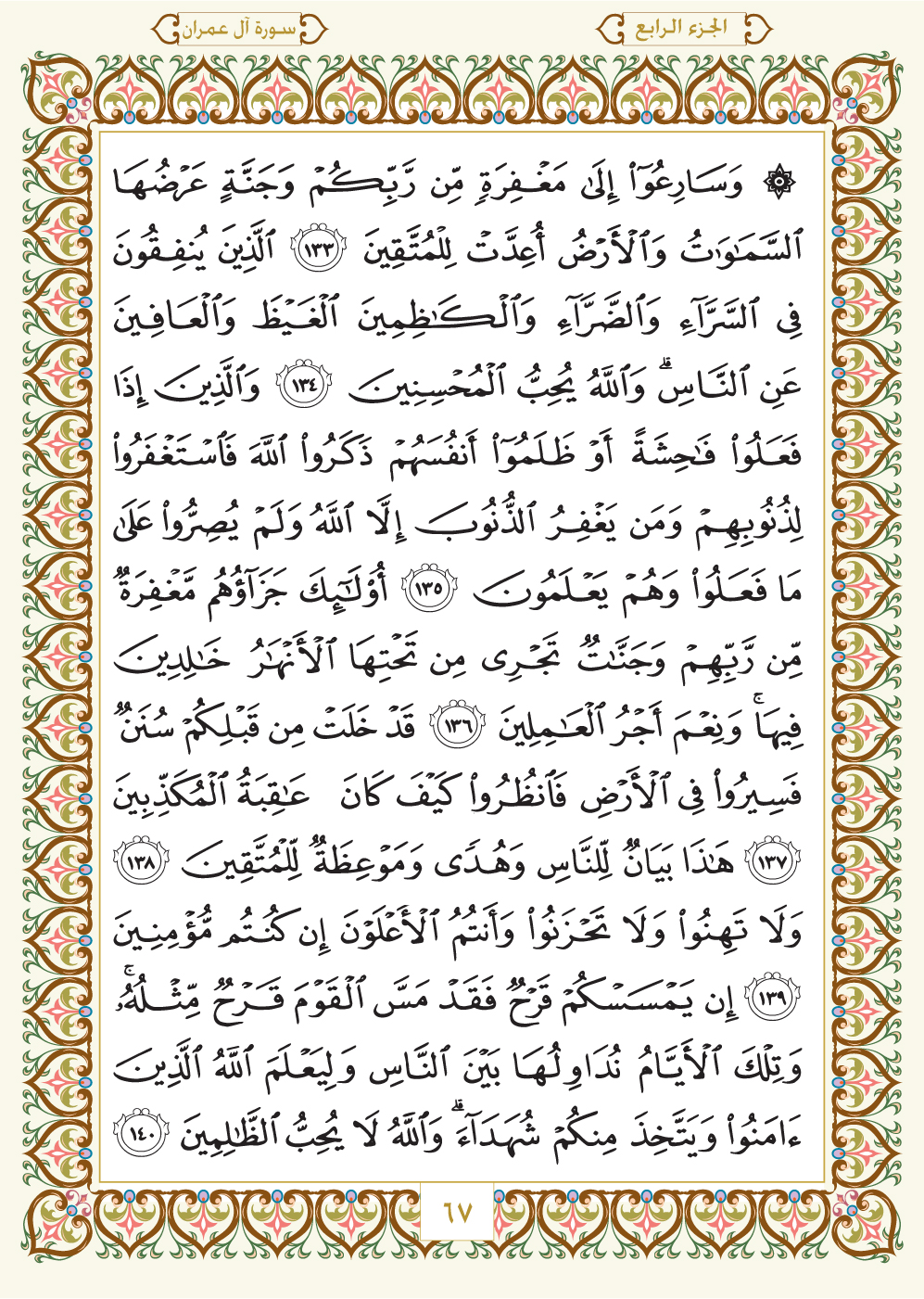 3. سورة آل عمران - Al-Imran مصورة من المصحف الشريف Page-067